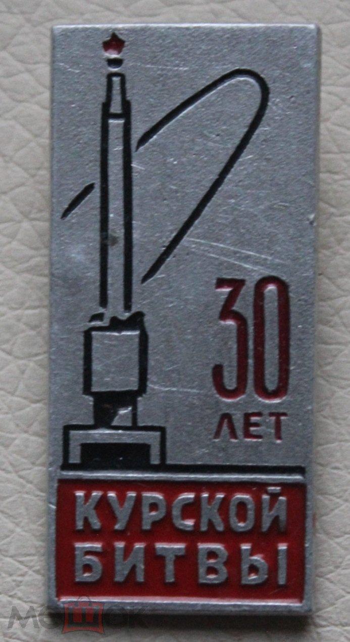 Знак . Значок . 30 лет курской битвы