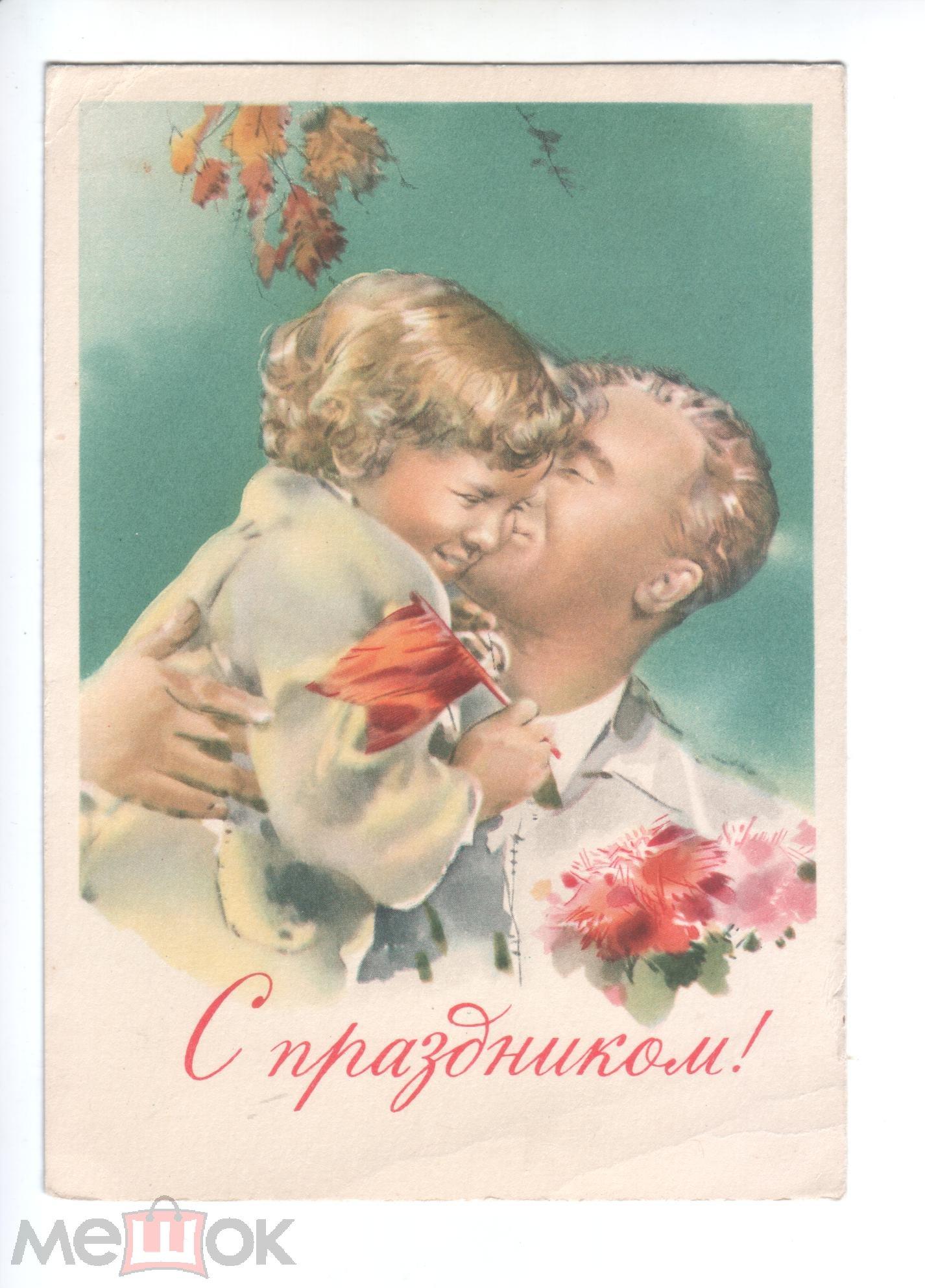 Спасибо, сколько стоит открытка 1960 года
