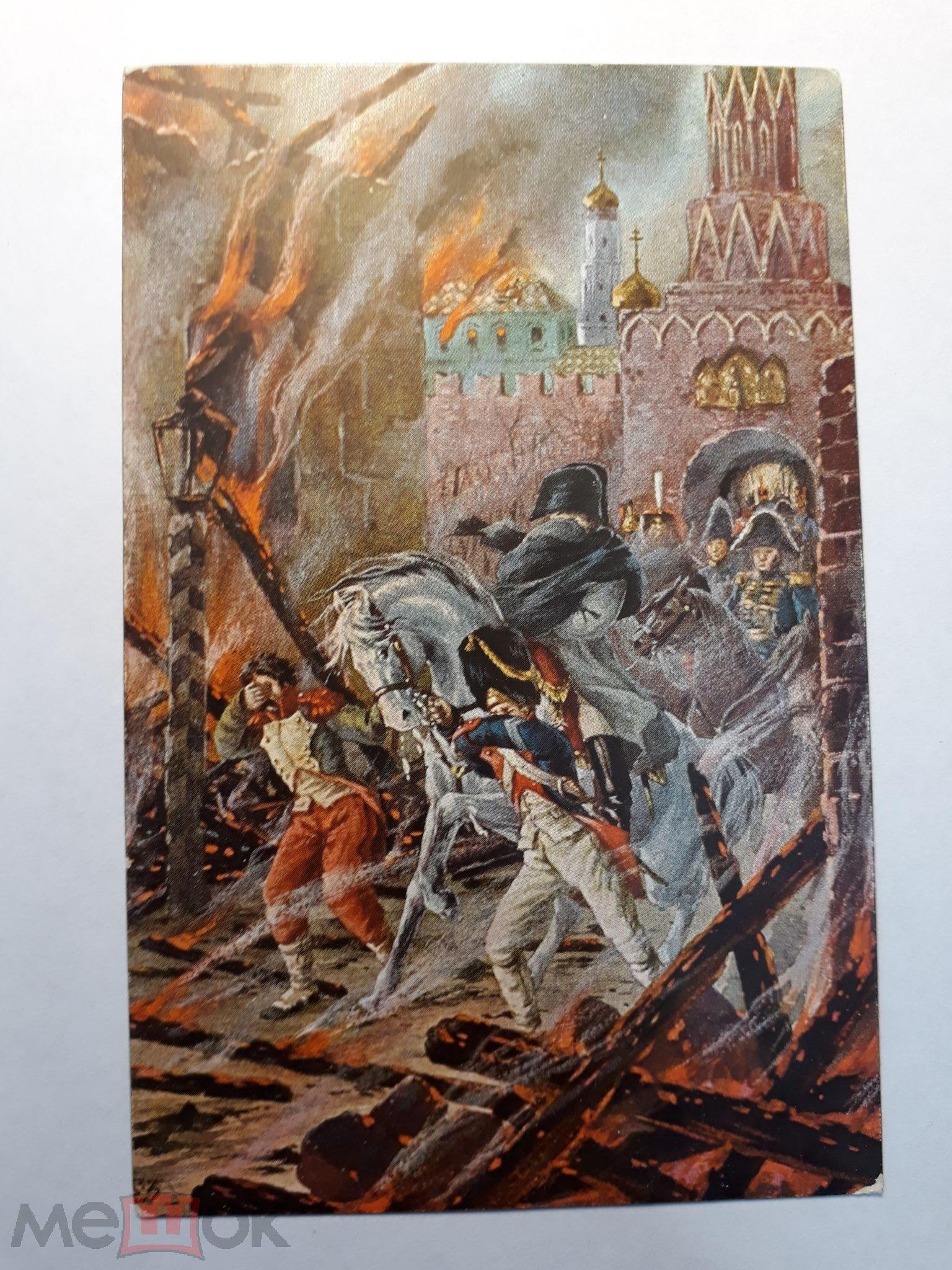 Картинки сайта, отечественная война 1812 года открытки
