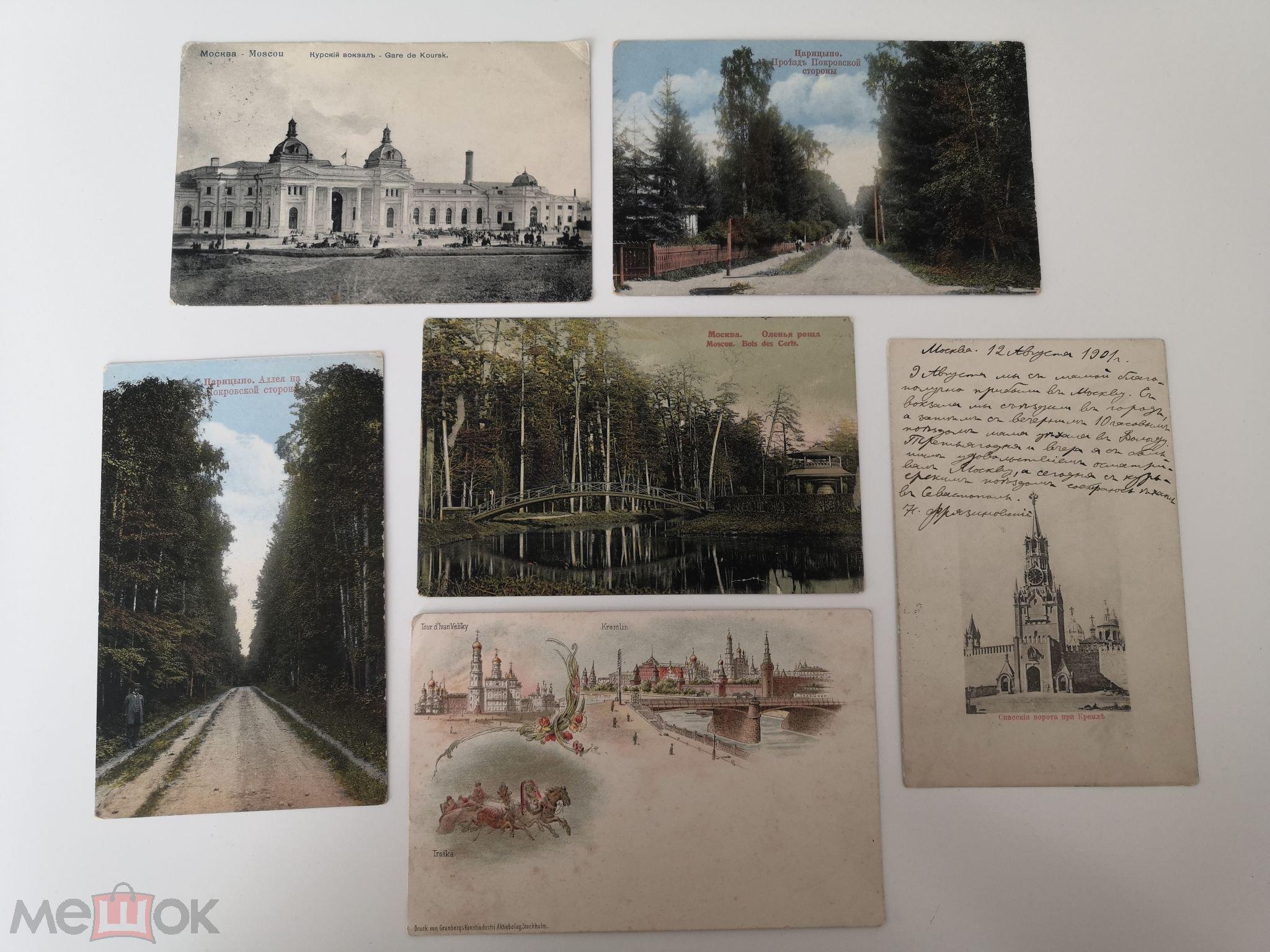 Город в почтовых открытках, ням своими руками