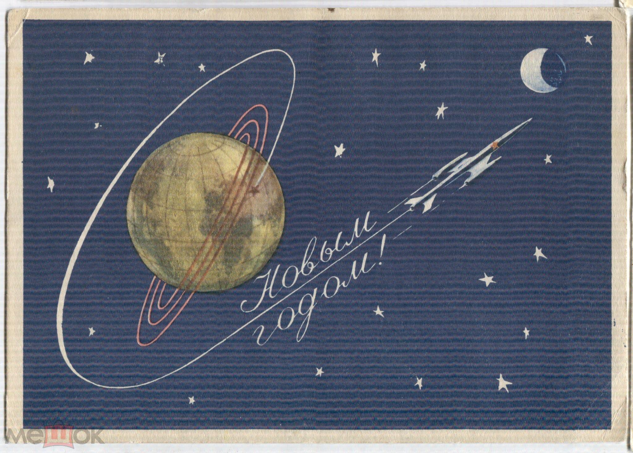 День, поздравительные открытки космос