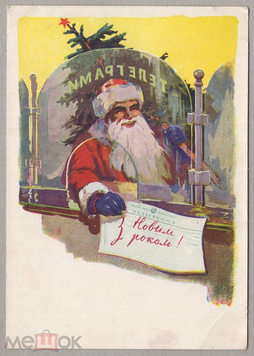 Рождественские открытки 40х годов
