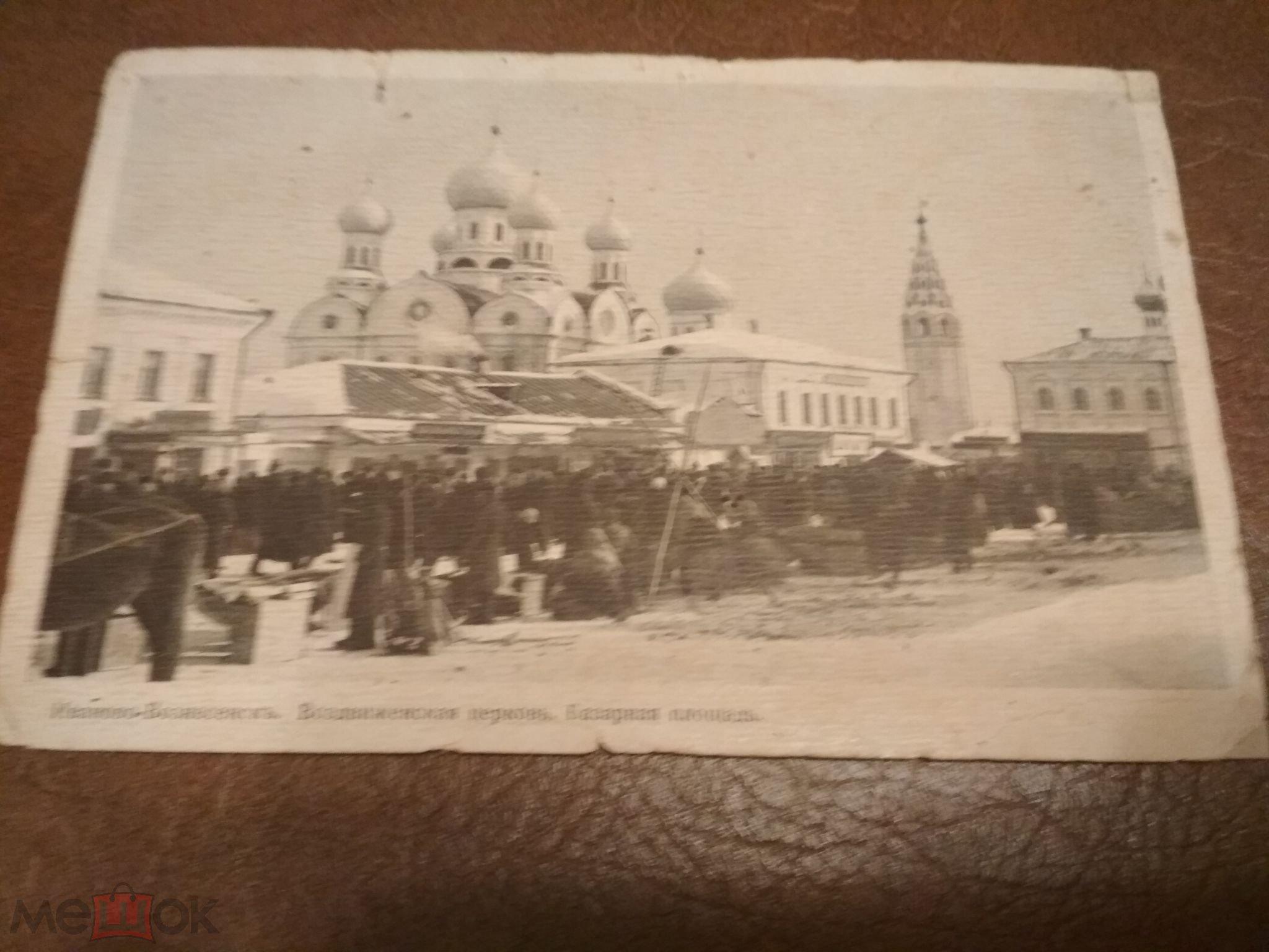 Иваново открытка
