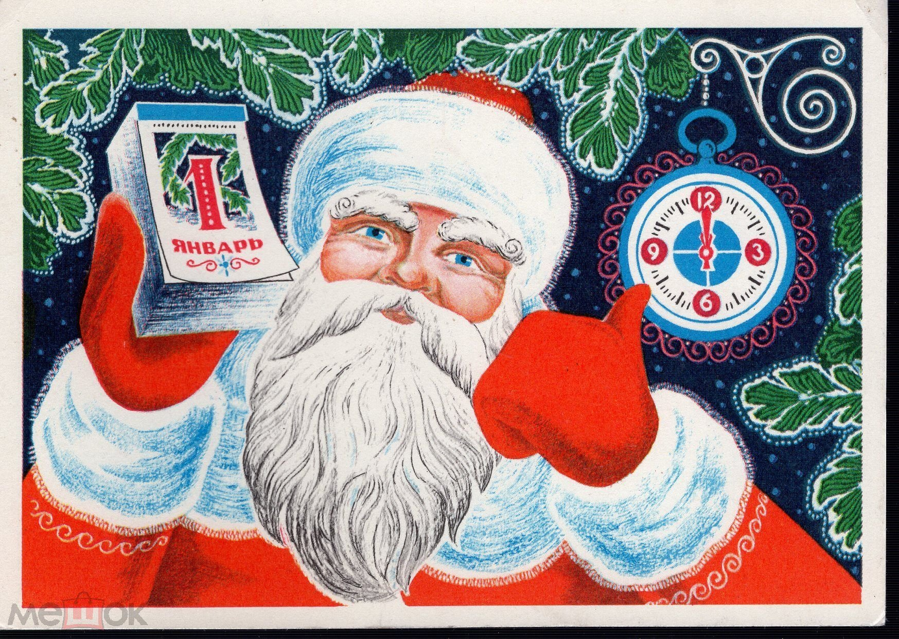 Новогодние открытки в почте