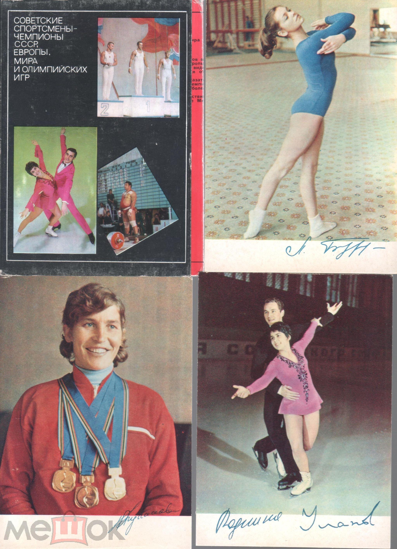 Рисунки членах, набор открыток советские спортсмены