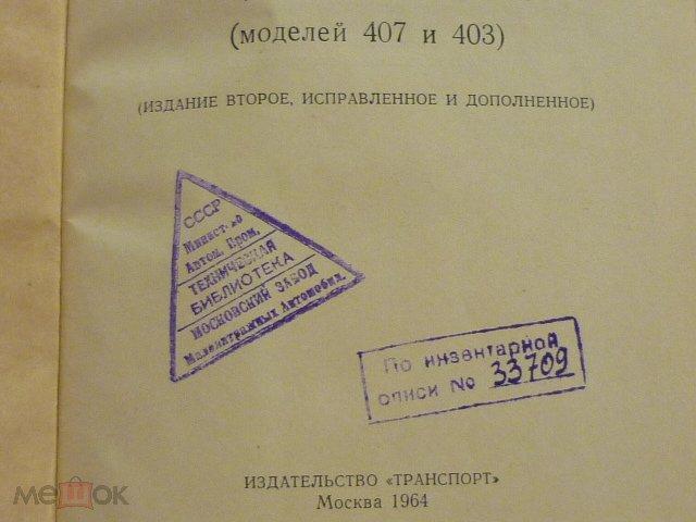 1964 год. Редкий экземпляр. Москвич 407,403 . МЗМА. Ремонт автомобиля.см.описание.
