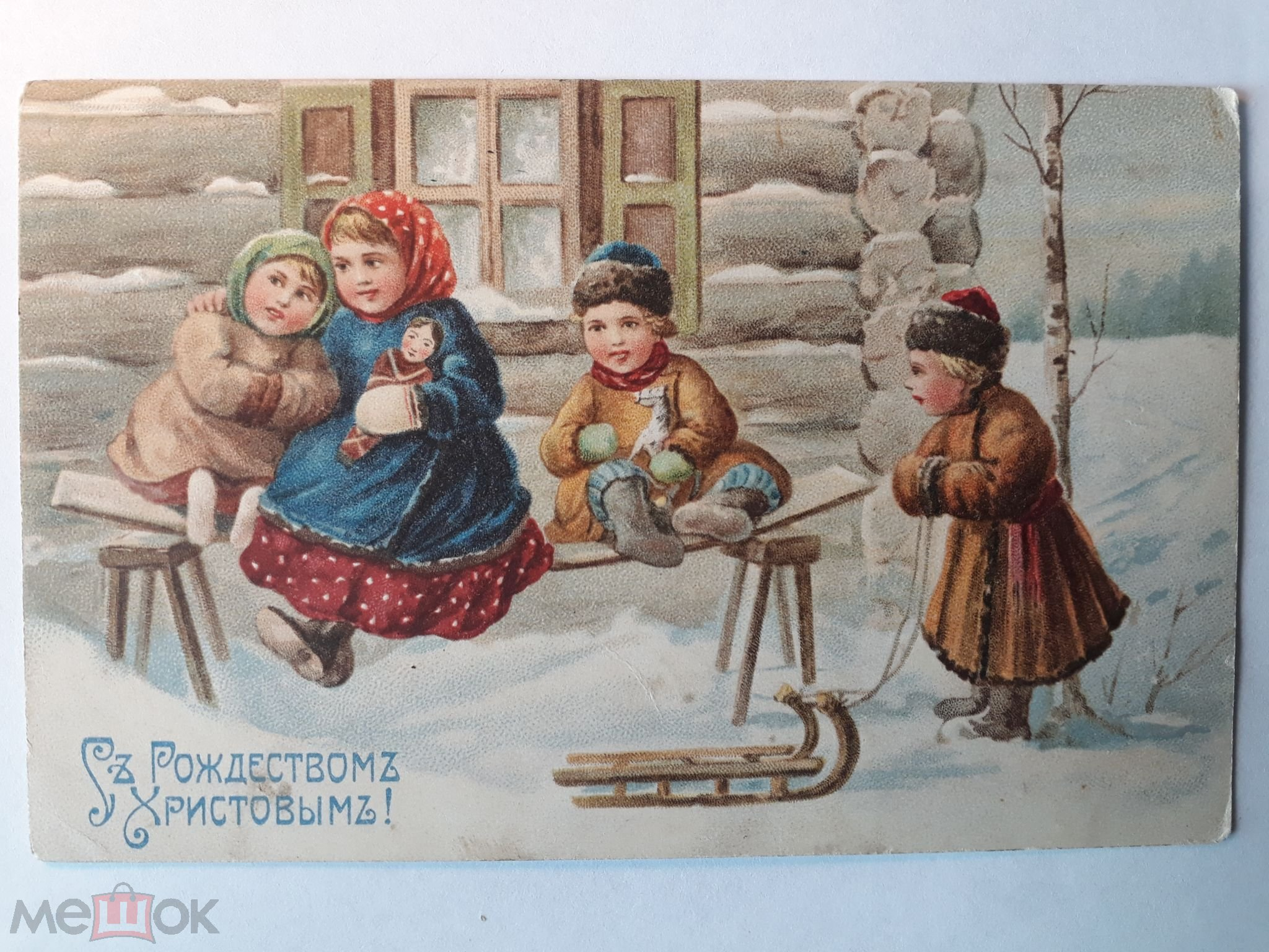 Прикольная картинка, открытки открытое письмо до 1917 года