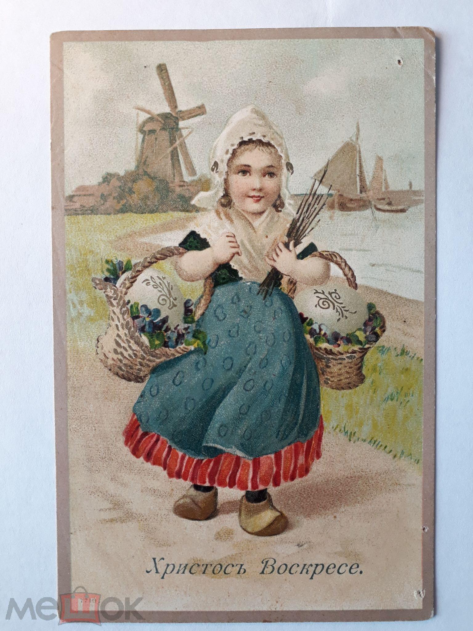 Почтовые открытки до 1917