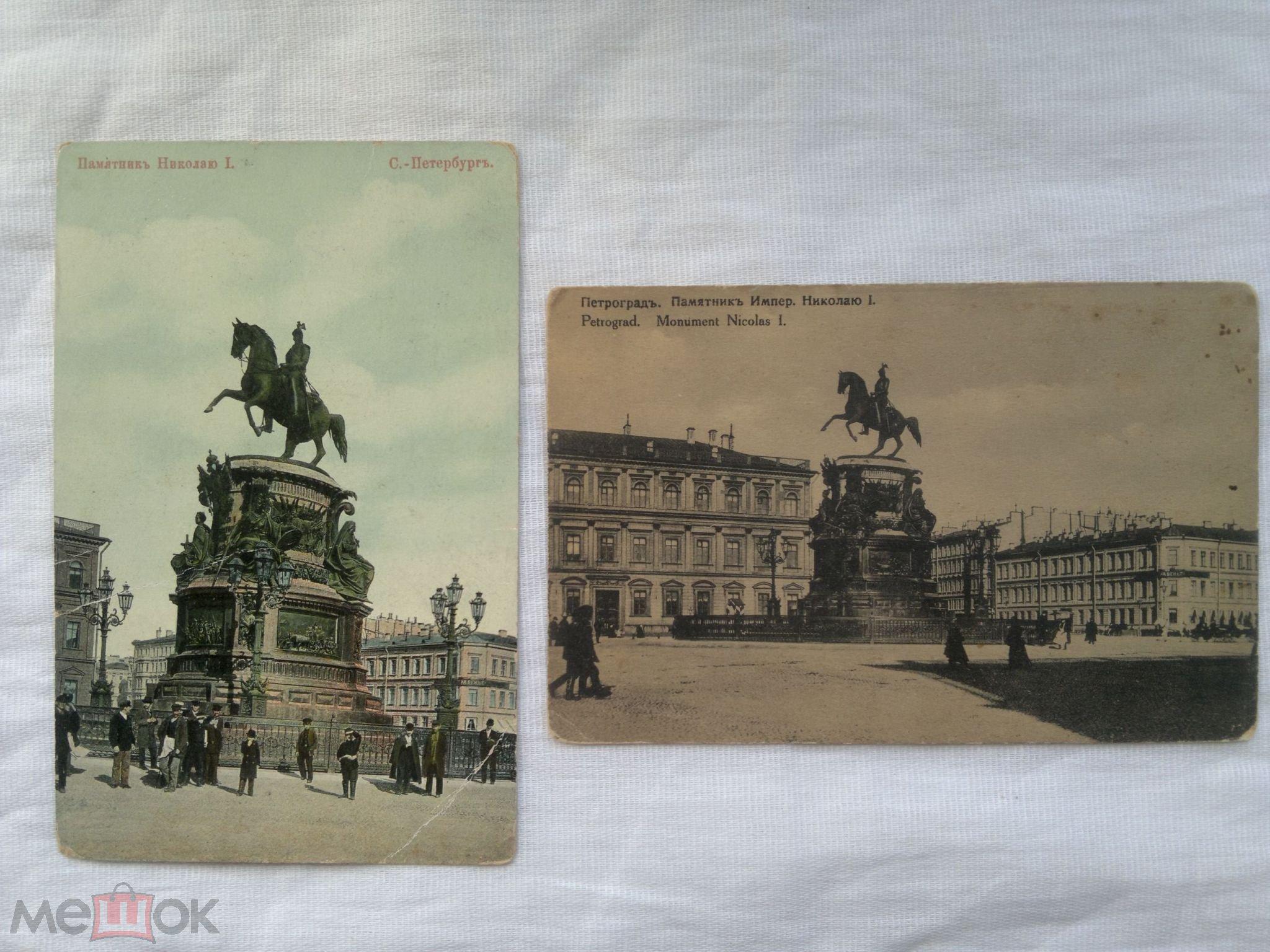 День, открытки с санкт-петербургом с памятником