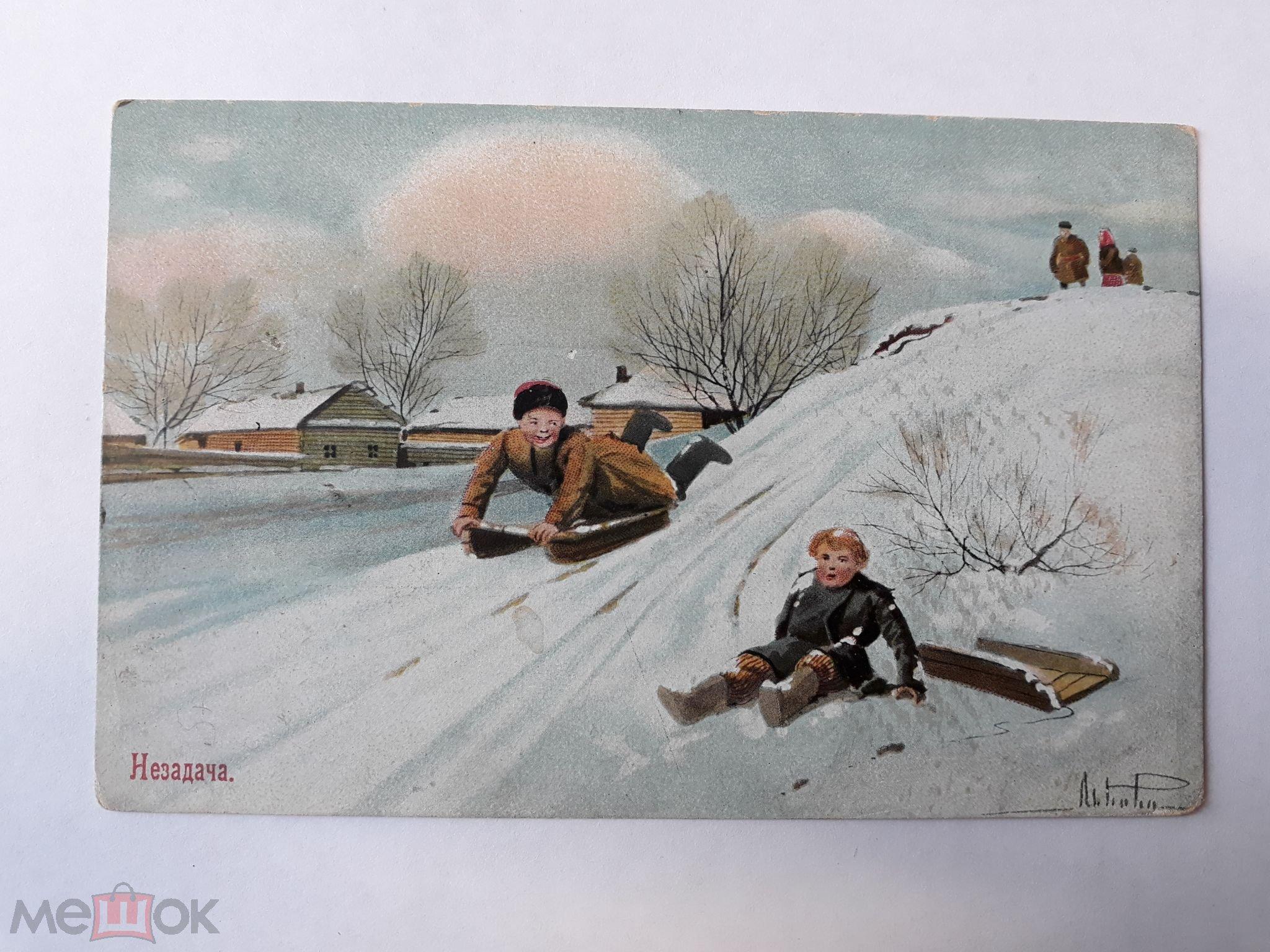 Открытки открытое письмо до 1917 года, открытки для