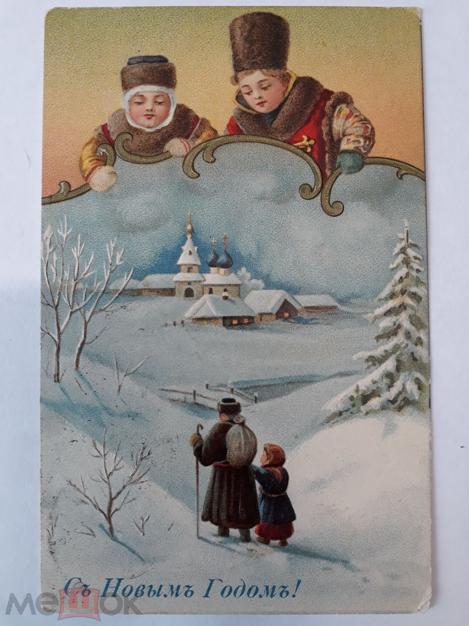 Каталог открытки до 1917