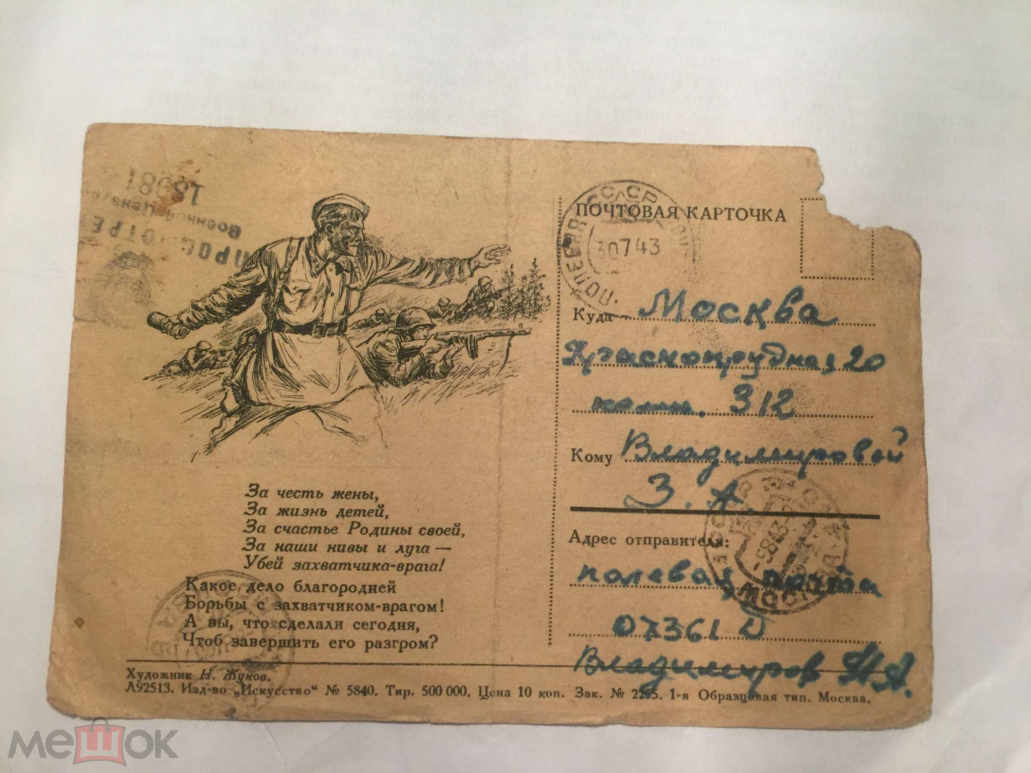 Открытка смерть немецким оккупантам, открытки днем бракосочетания