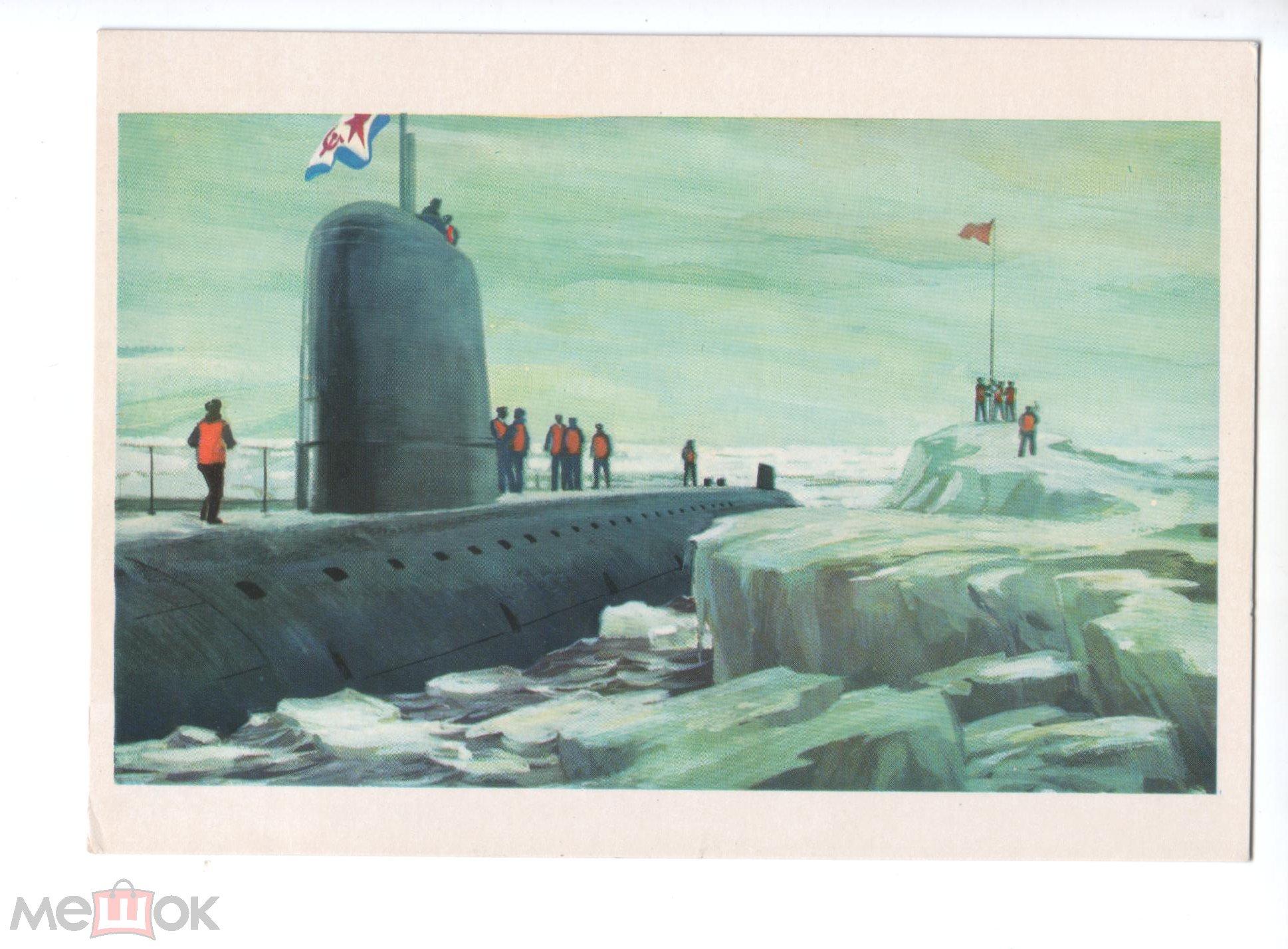 Подводные лодки на открытках, гифки первый день