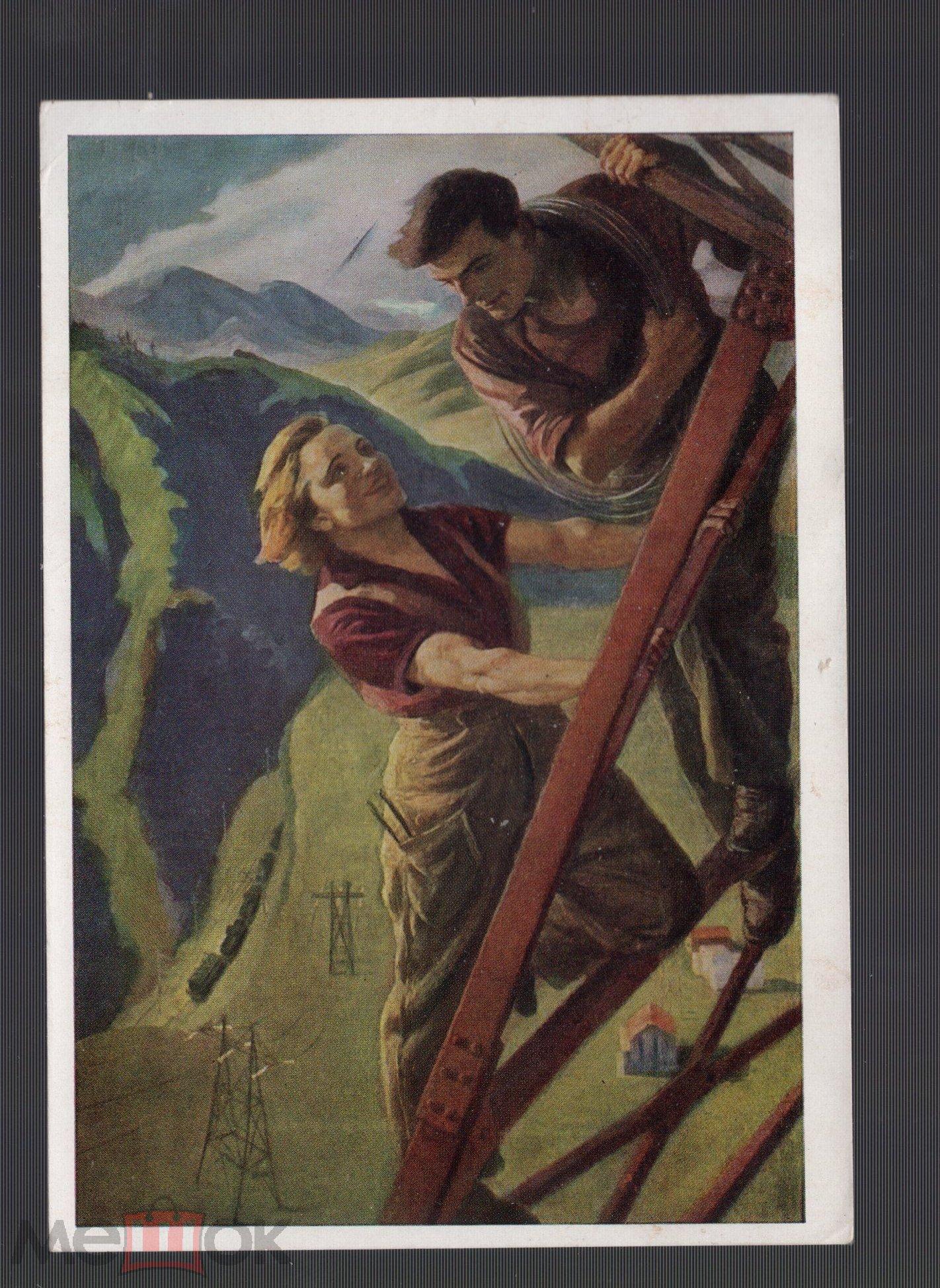 Открытка советский художник москва 1966