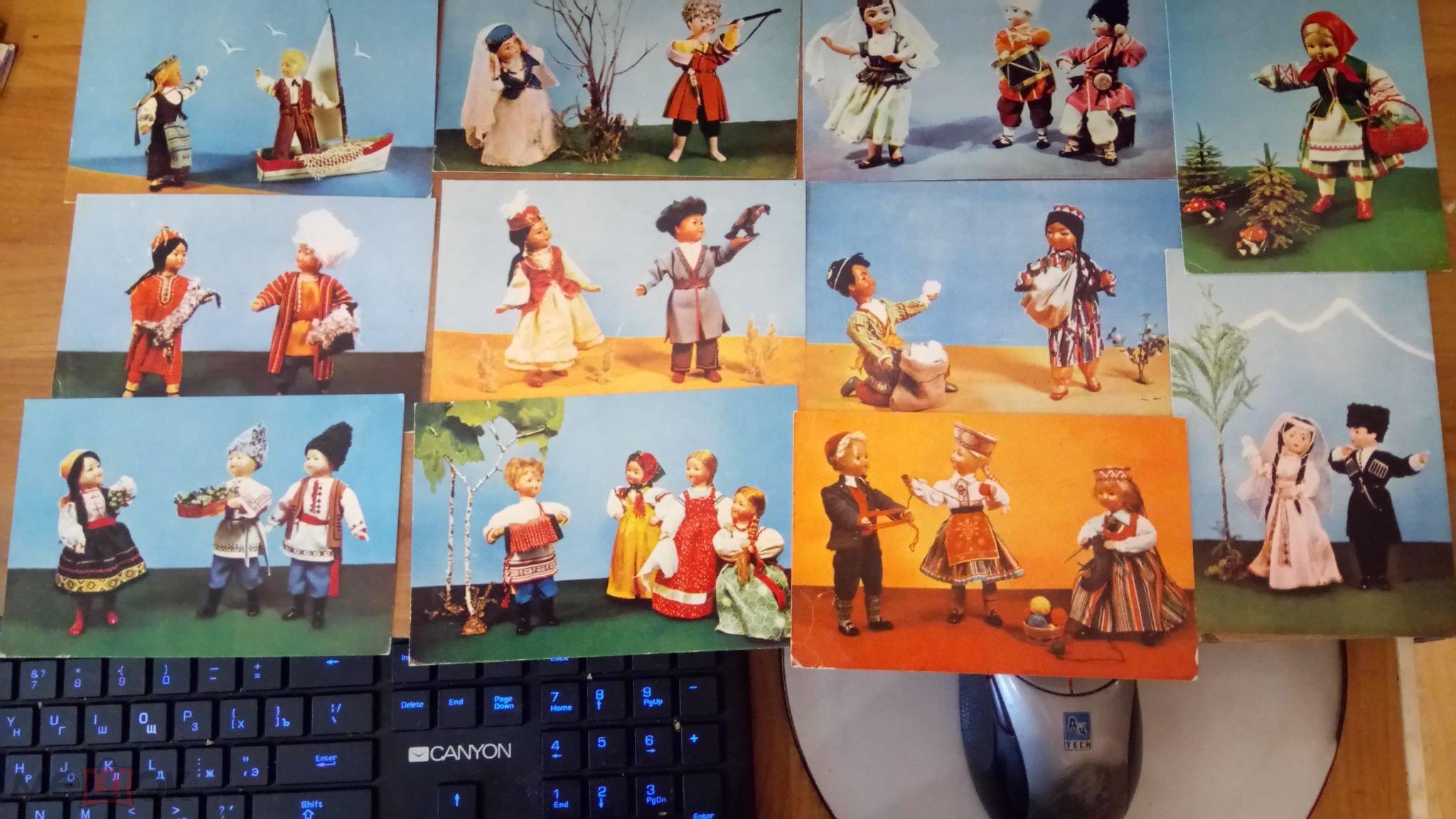 Набор из 11 открыток куклы в национальных костюмах народов республик СССР 1968г.
