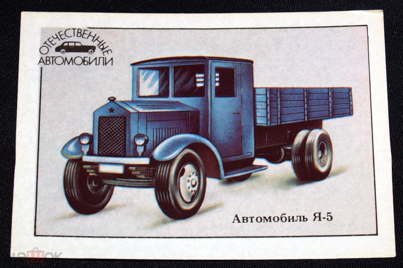 1989 Календарик СССР -=АВТО=- грузовик Я-5 машина автомобиль транспорт техника машиностроение