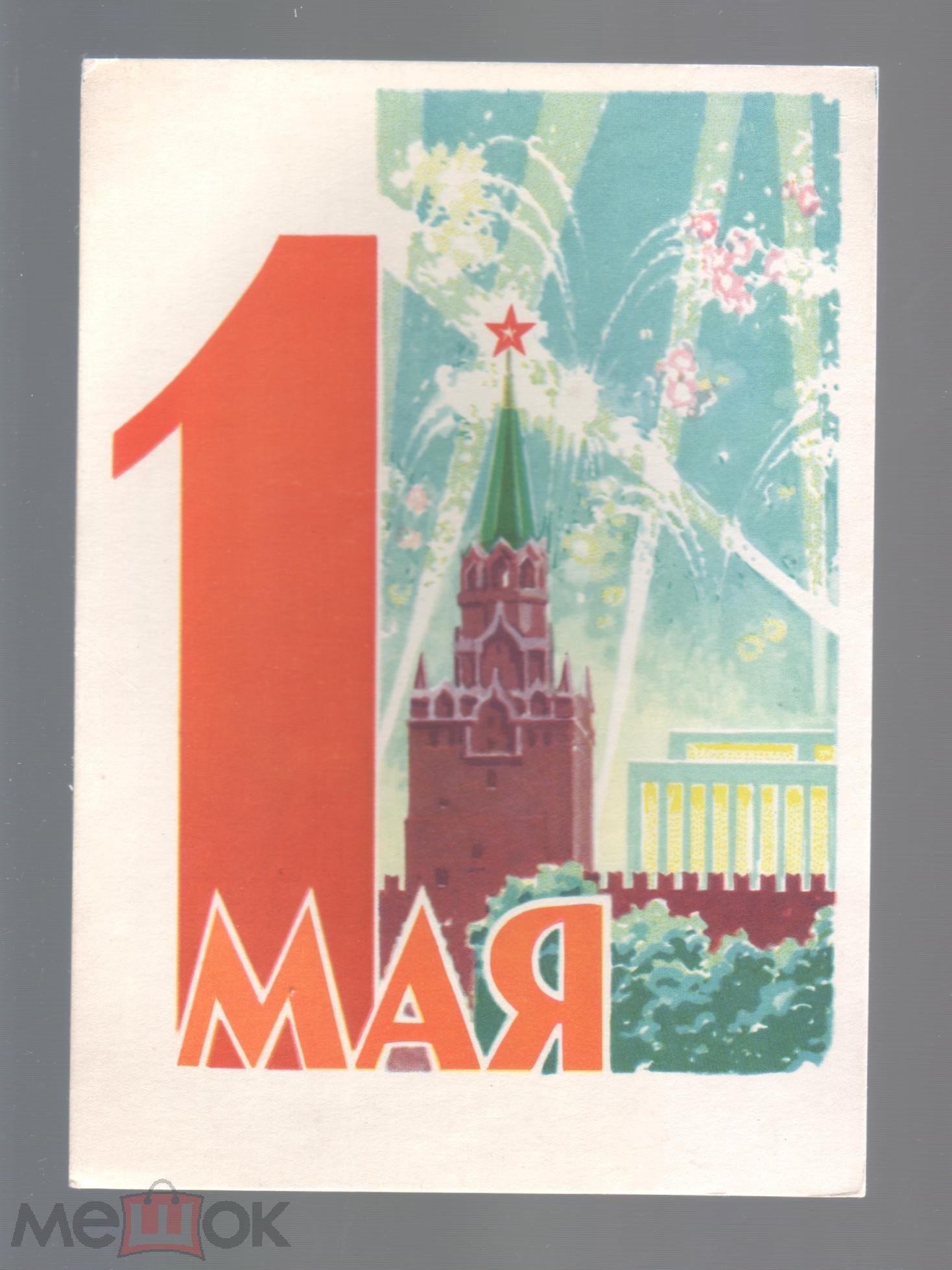 Бабушке, сколько стоят открытки 1962 1995