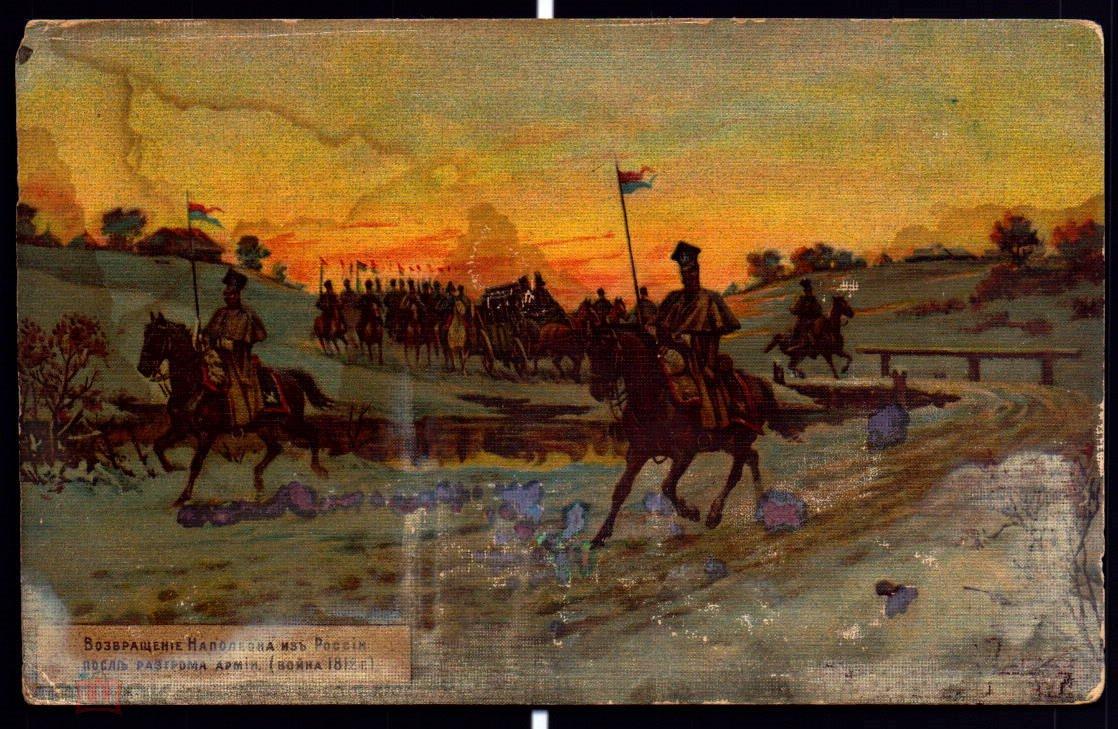 Советские открытки война 1812, бит