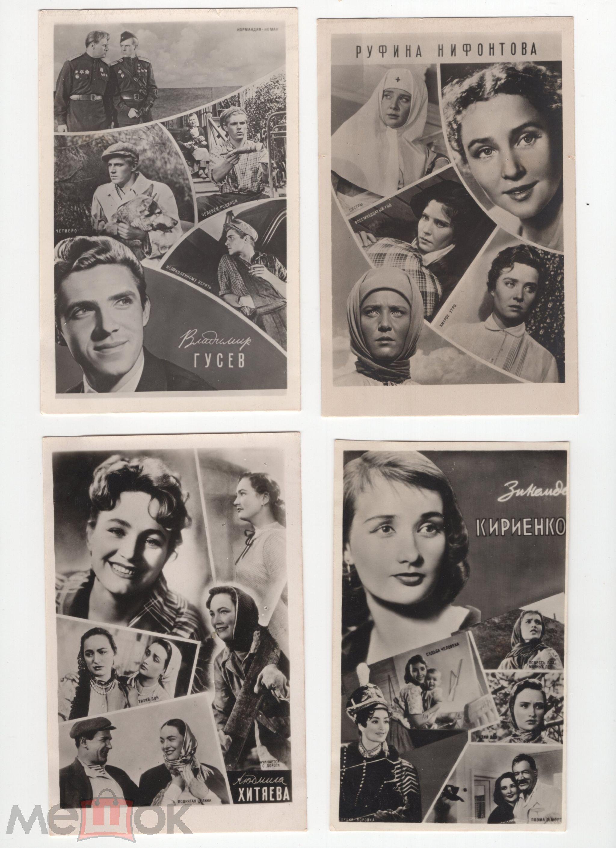 Открытка на год советского кино