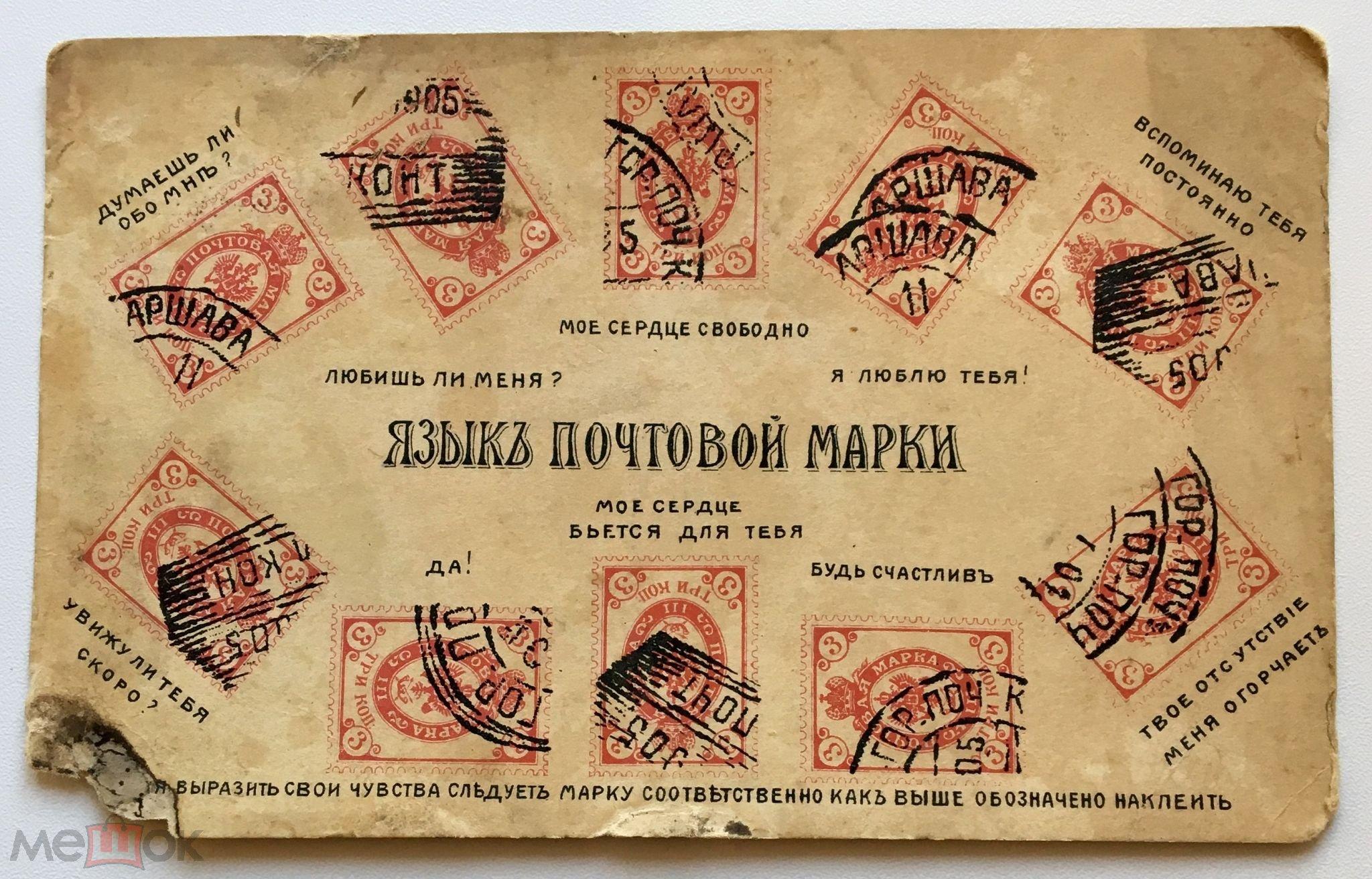 Открытка язык марок, днем