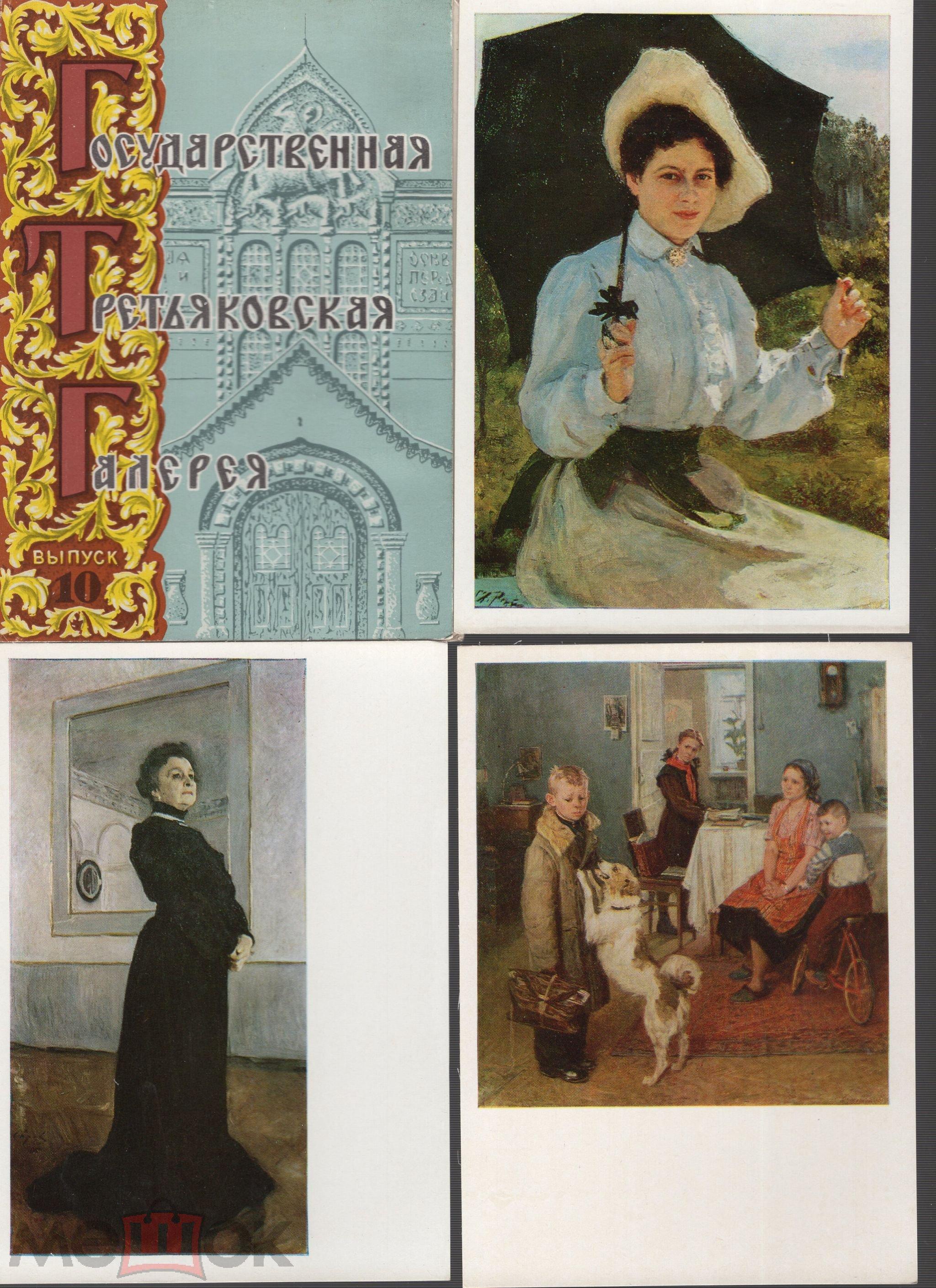 Прикольные днюхой, открытка государственная третьяковская галерея