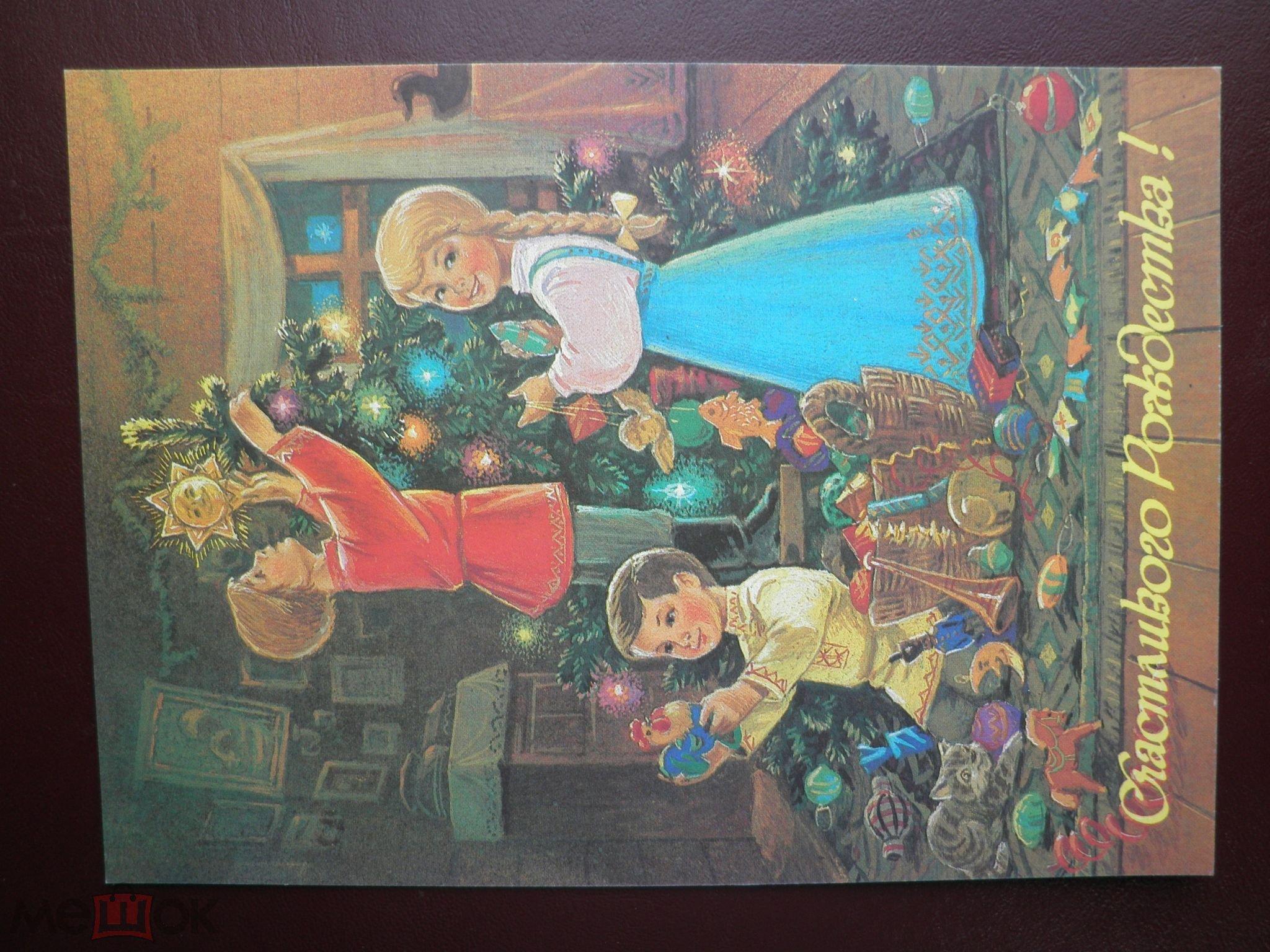 Добрым, открытка 1992 года зарубин с рождеством цена