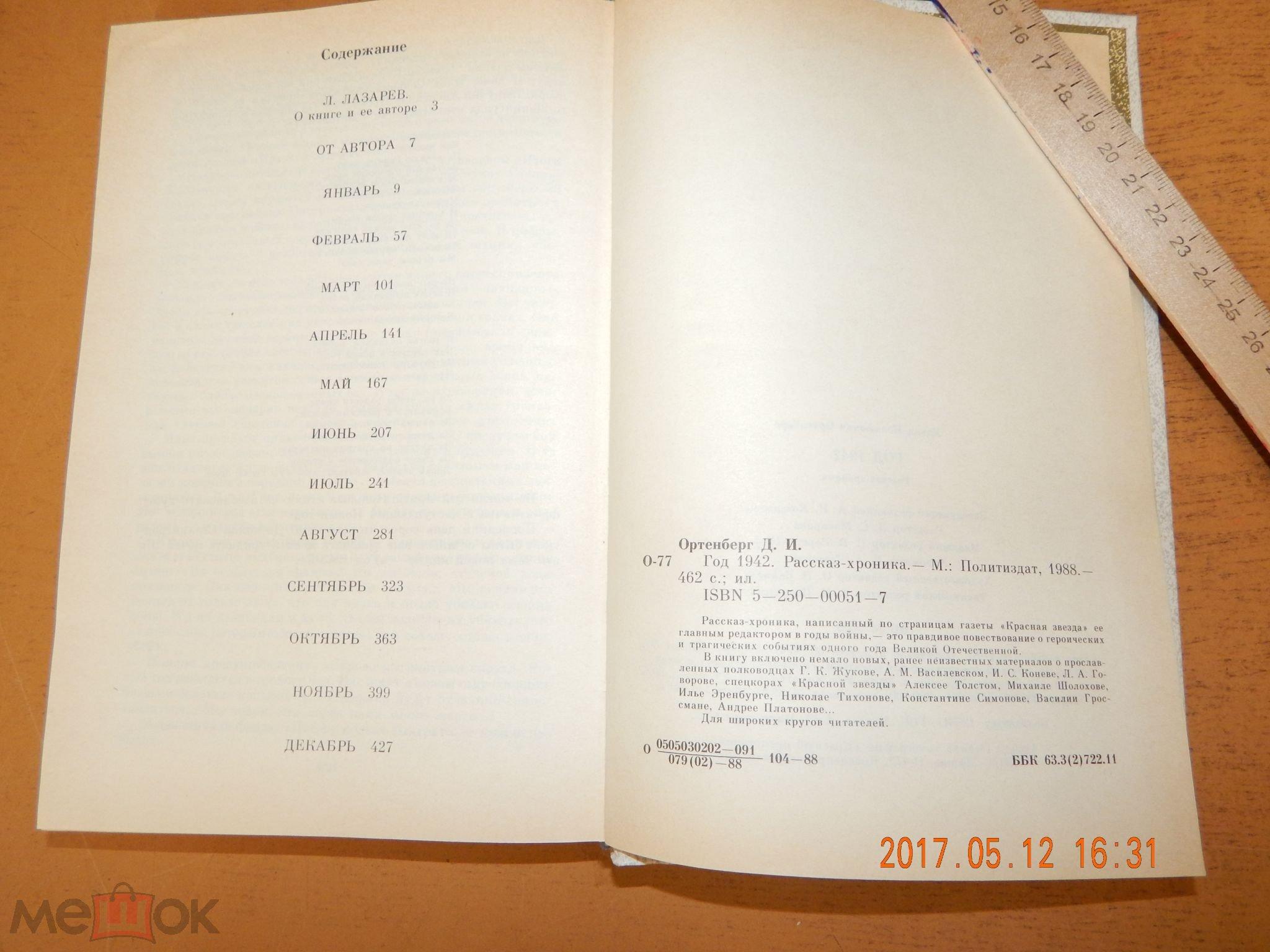 """НЕЧАСТАЯ!  Д.ОРТЕНБЕРГ Рассказы-Хроники о Полководцах   """"ГОД 1942""""  1988 г.  Интересные фотографии!"""