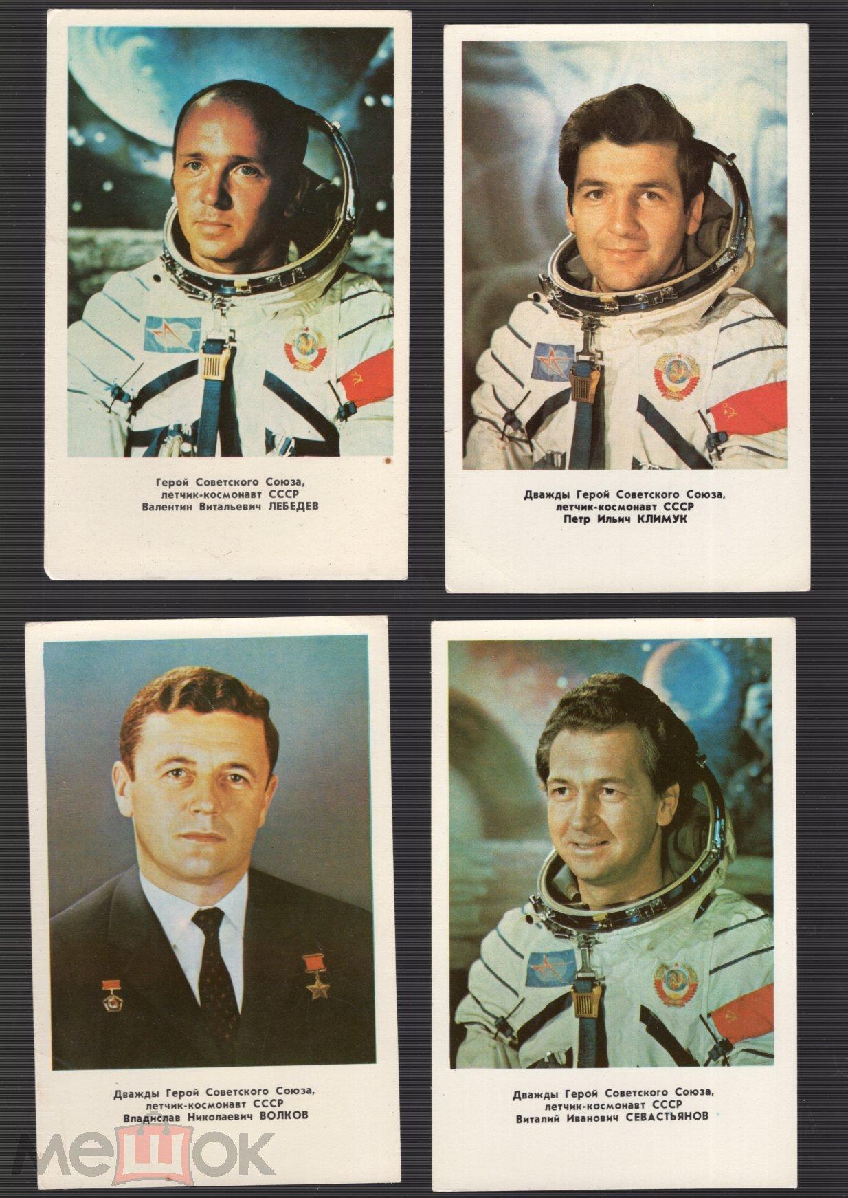 Открытка летчики космонавты ссср