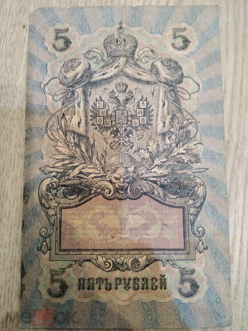 государственный кредитный билет 5 рублей 1909 года кассир Метц