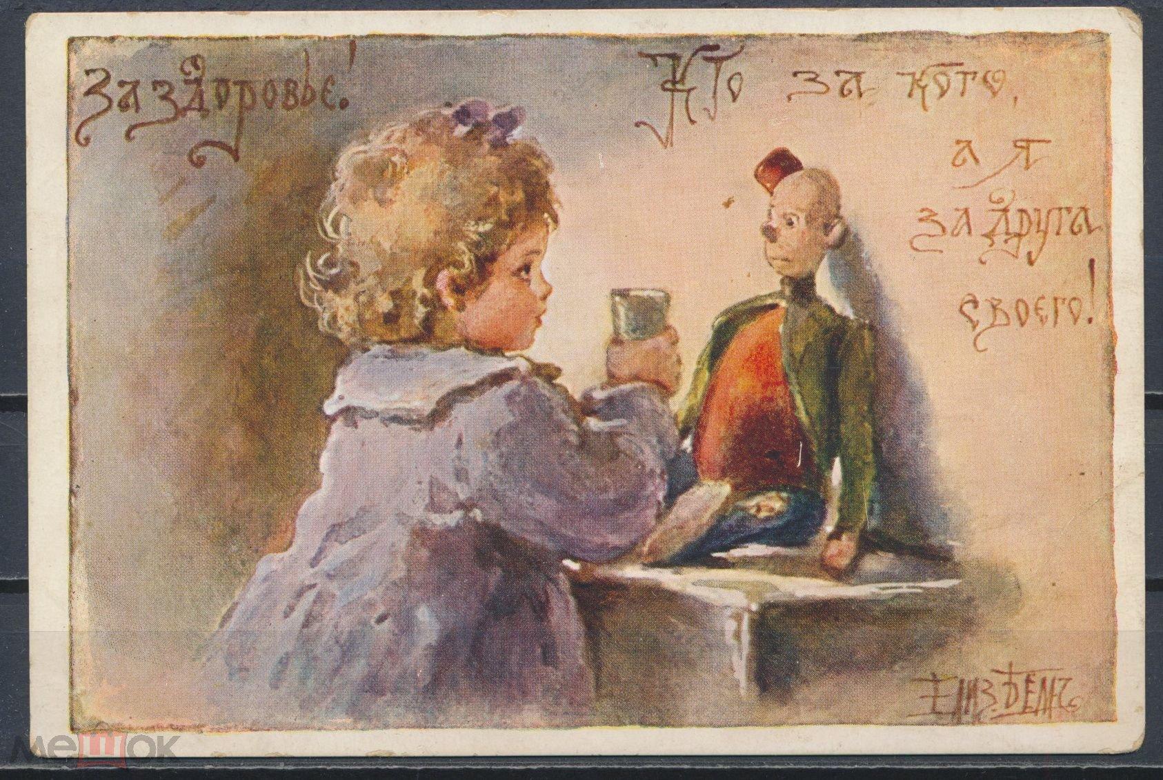 Старинные открытки магазин