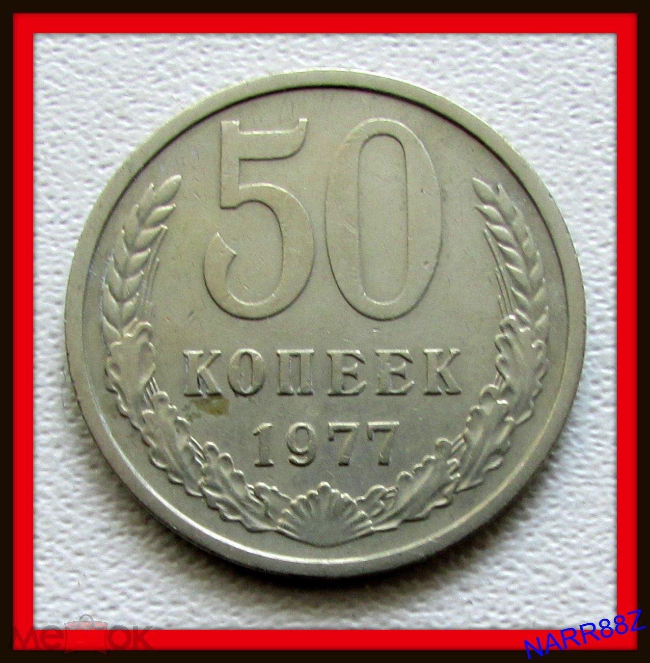монета СССР 50 копеек 1977 год - В39