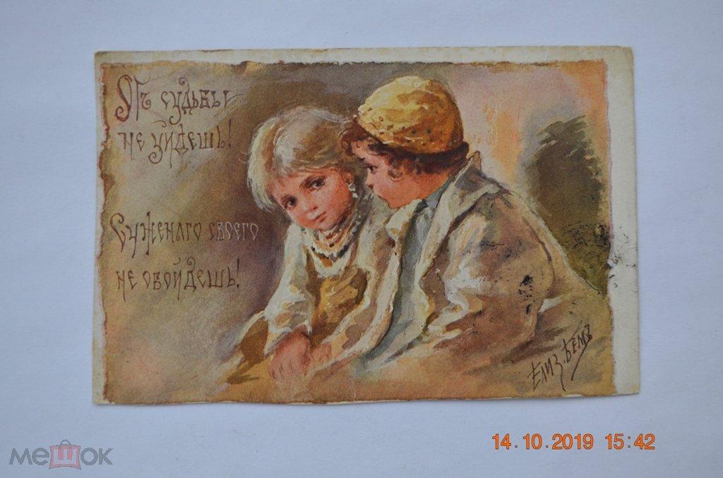Свое поздравление, открытки почтовые до 1917 года