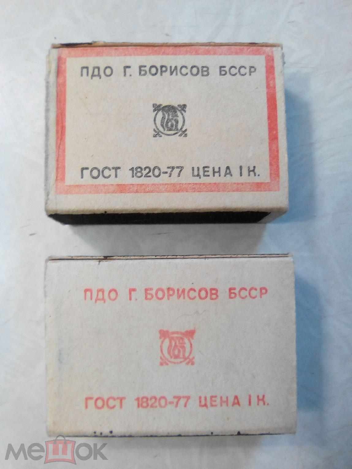 Спички СССР, г.Борисов, БССР,коллекционные, оригинал
