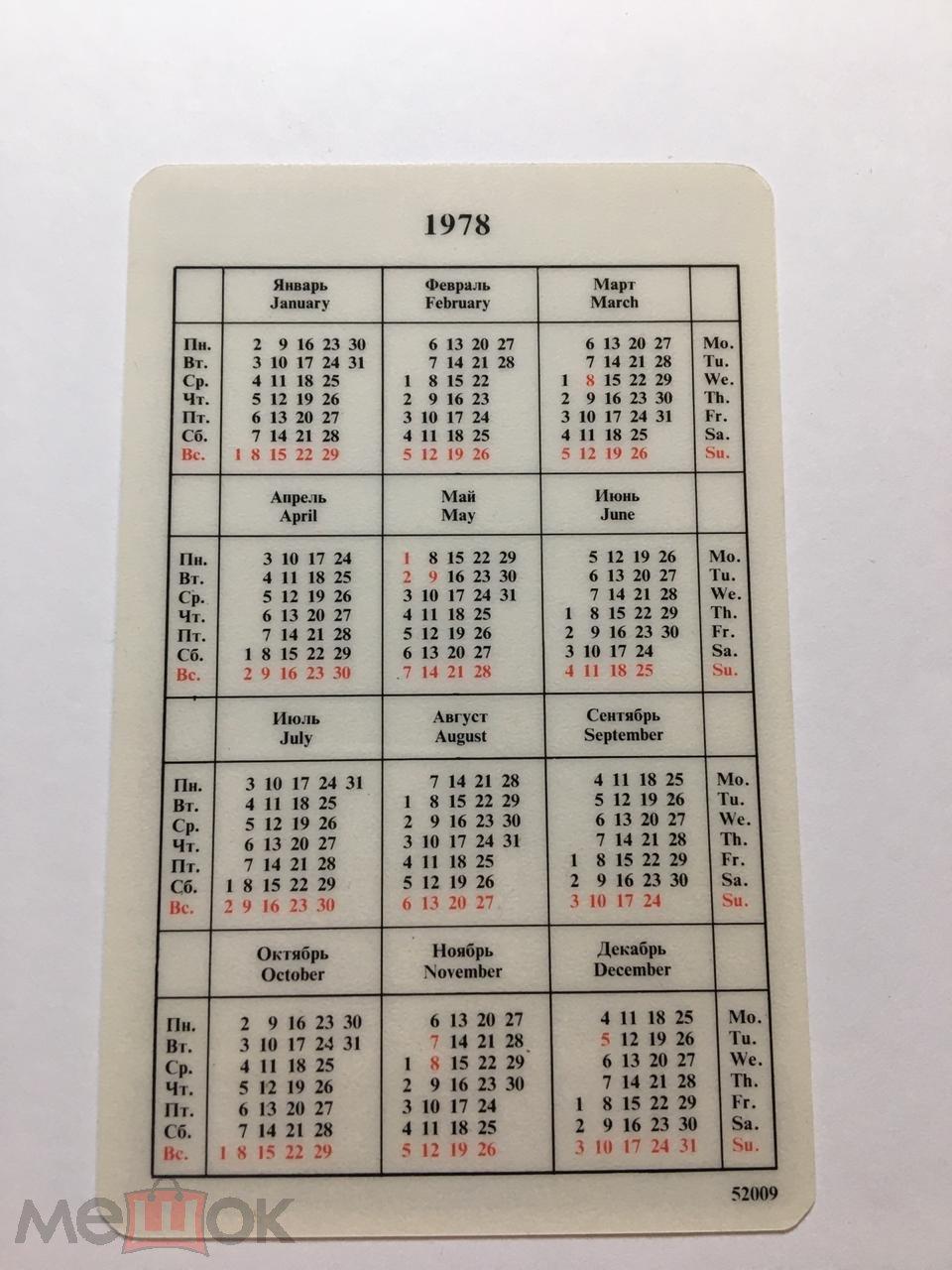 Карманный календарь.1978 год. реклама VNESHTORGBANK USSR MOSCOW