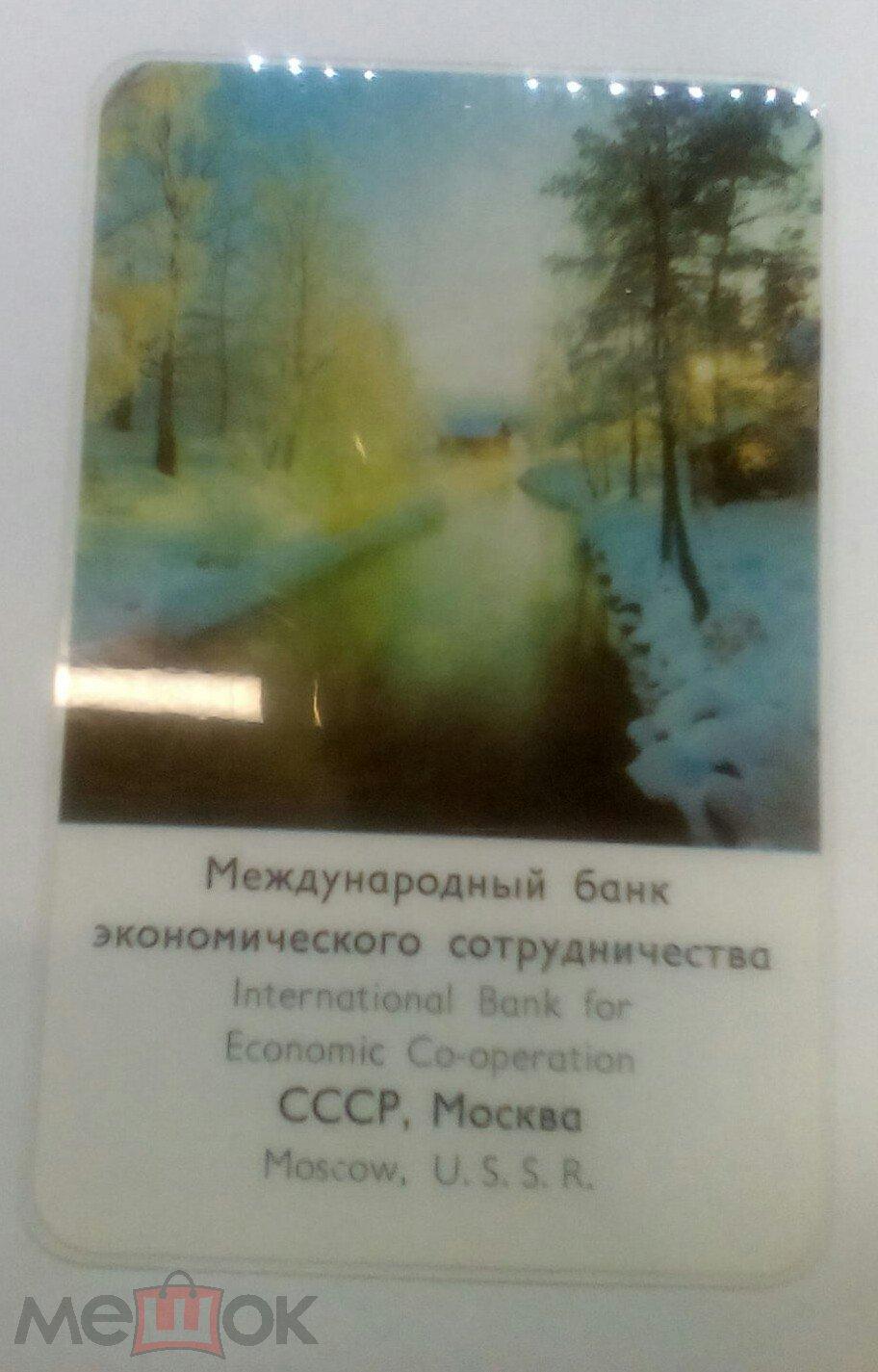 Карманный календарь.1974 год. реклама Международный банк экономического содружества USSR MOSCOW