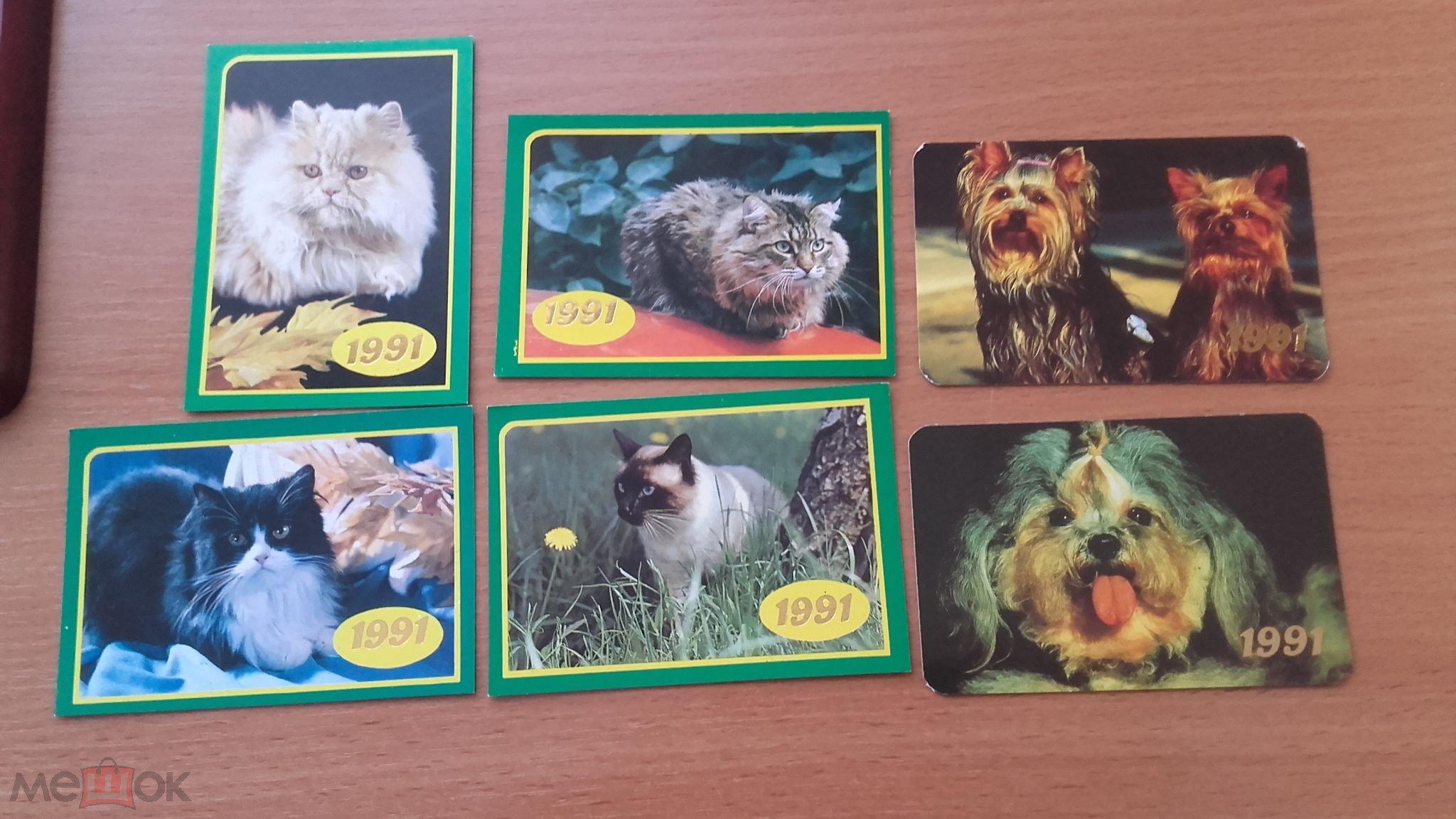 Календарик 1991 Кошка  Собака Лот из 6 шт