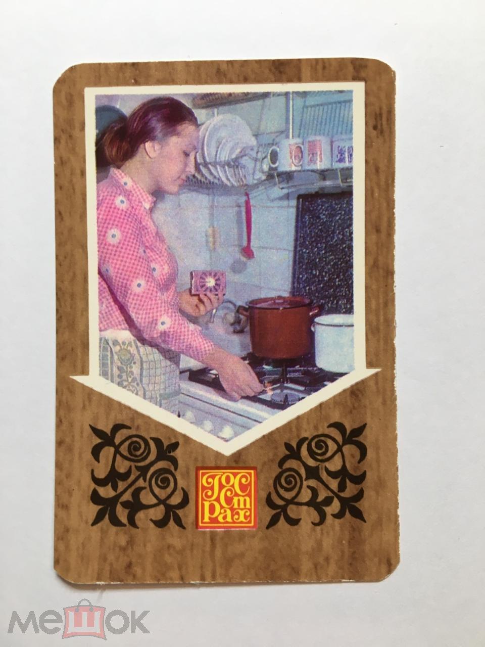 Карманный календарь.1976 год. реклама Госстрах