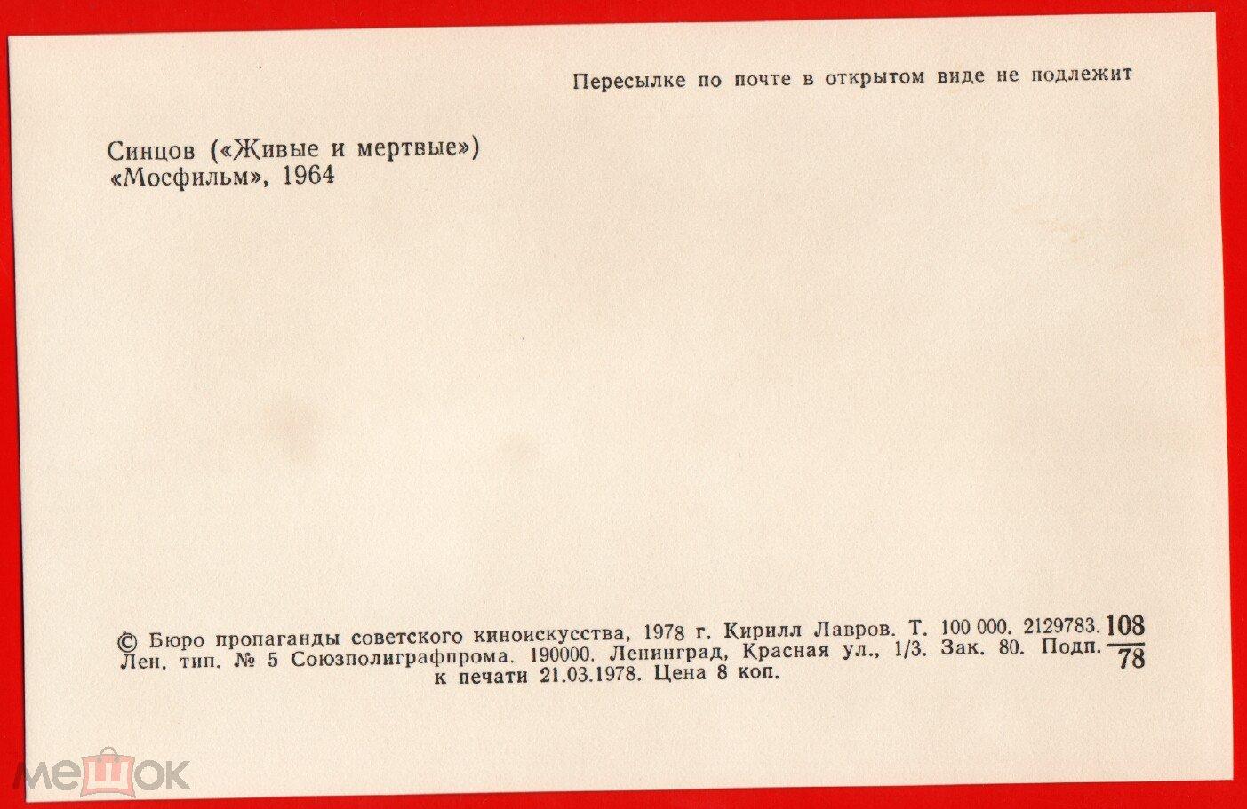 10921 Кадр фильма Живые и мёртвые Кирилл Лавров актёр артист кино ВОВ война фуражка солдат 1978