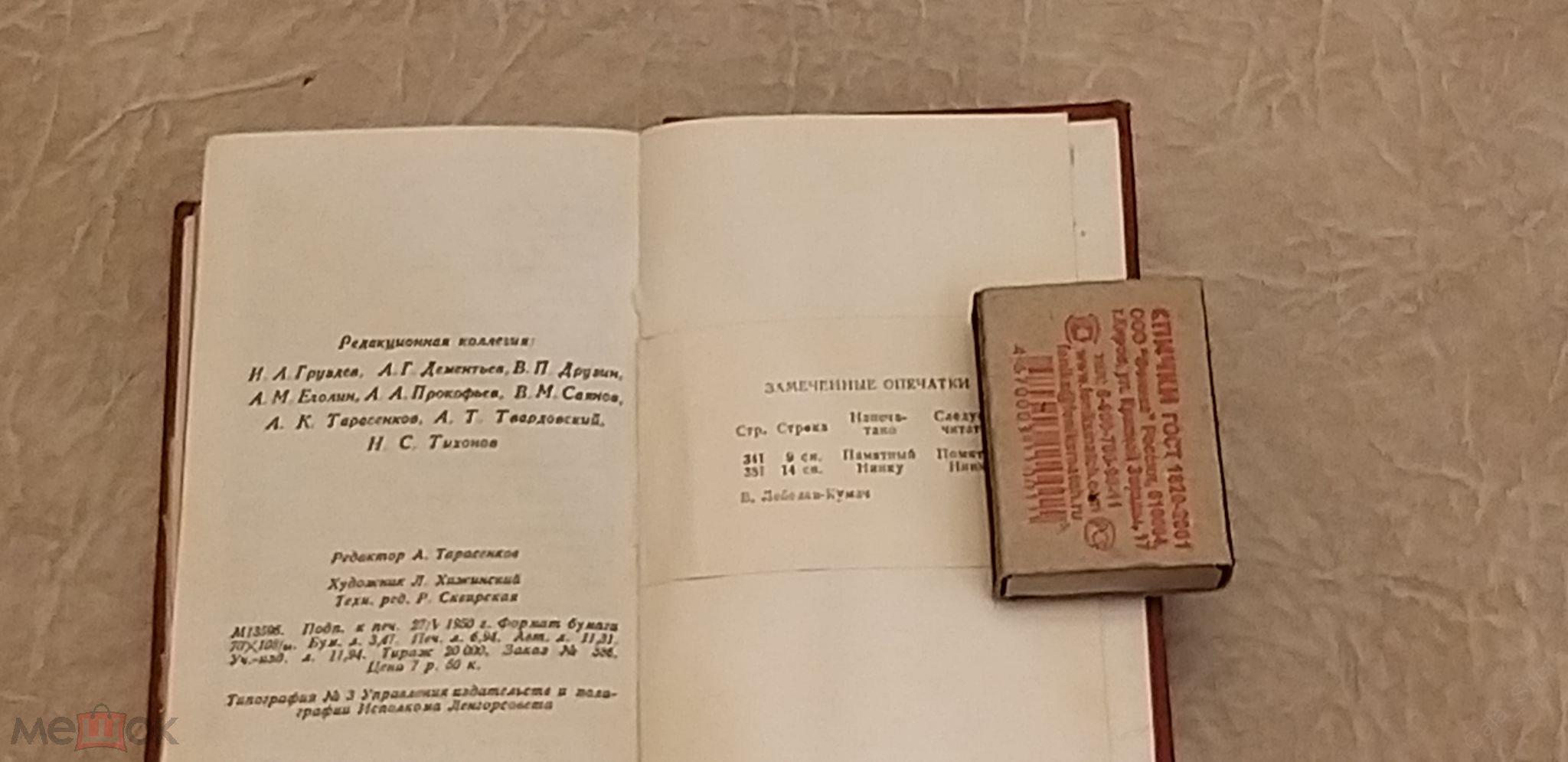 Лебедев -Кумач. Поэзия.Библиотека поэта. Малая серия, второе издание 1950г.