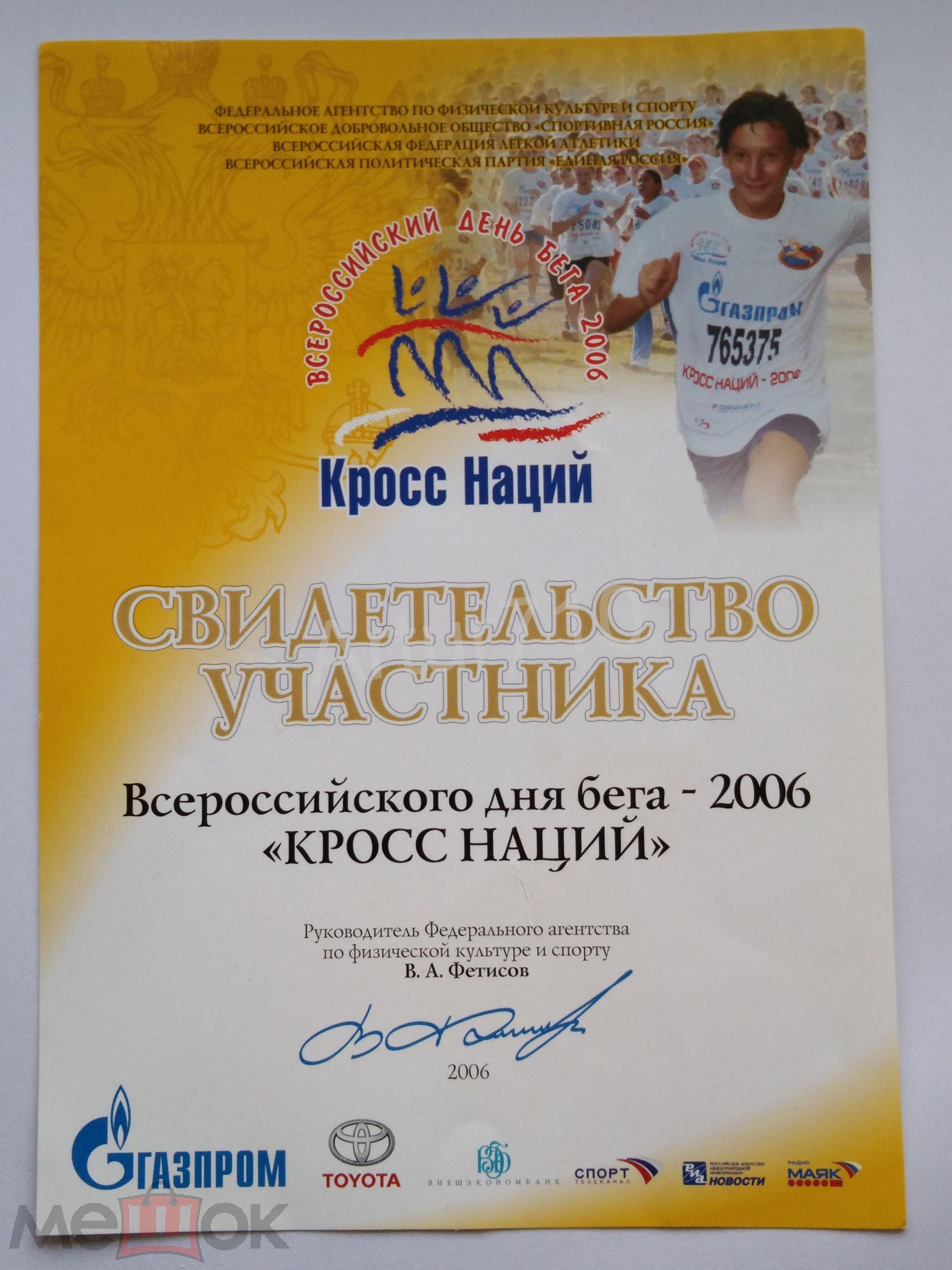 Свидетельство участника. Кросс наций 2006г.