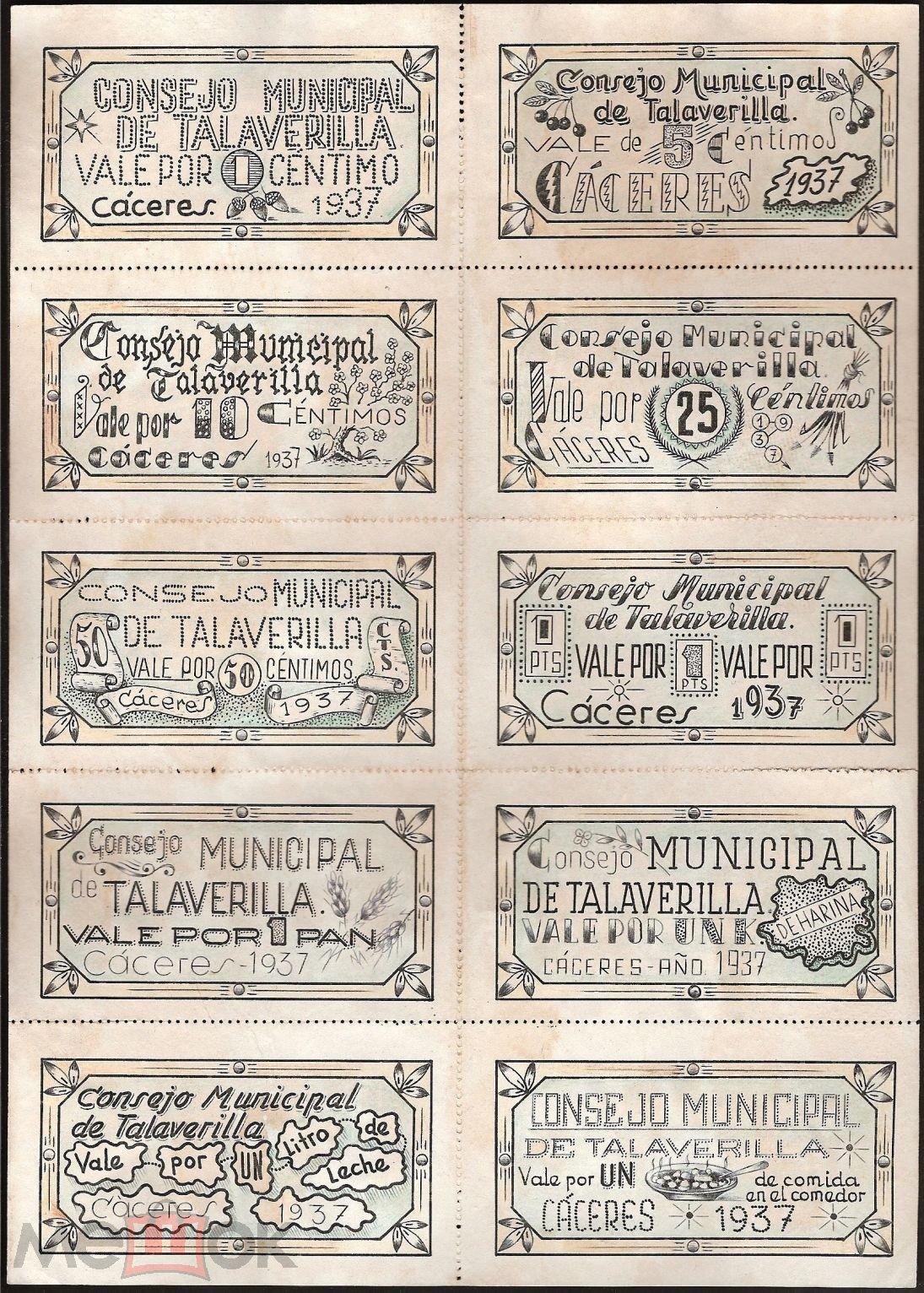 Испания, талоны на нормированные товары - Cupon de Racionamiento, Consejo Municipal de Talaverilla.