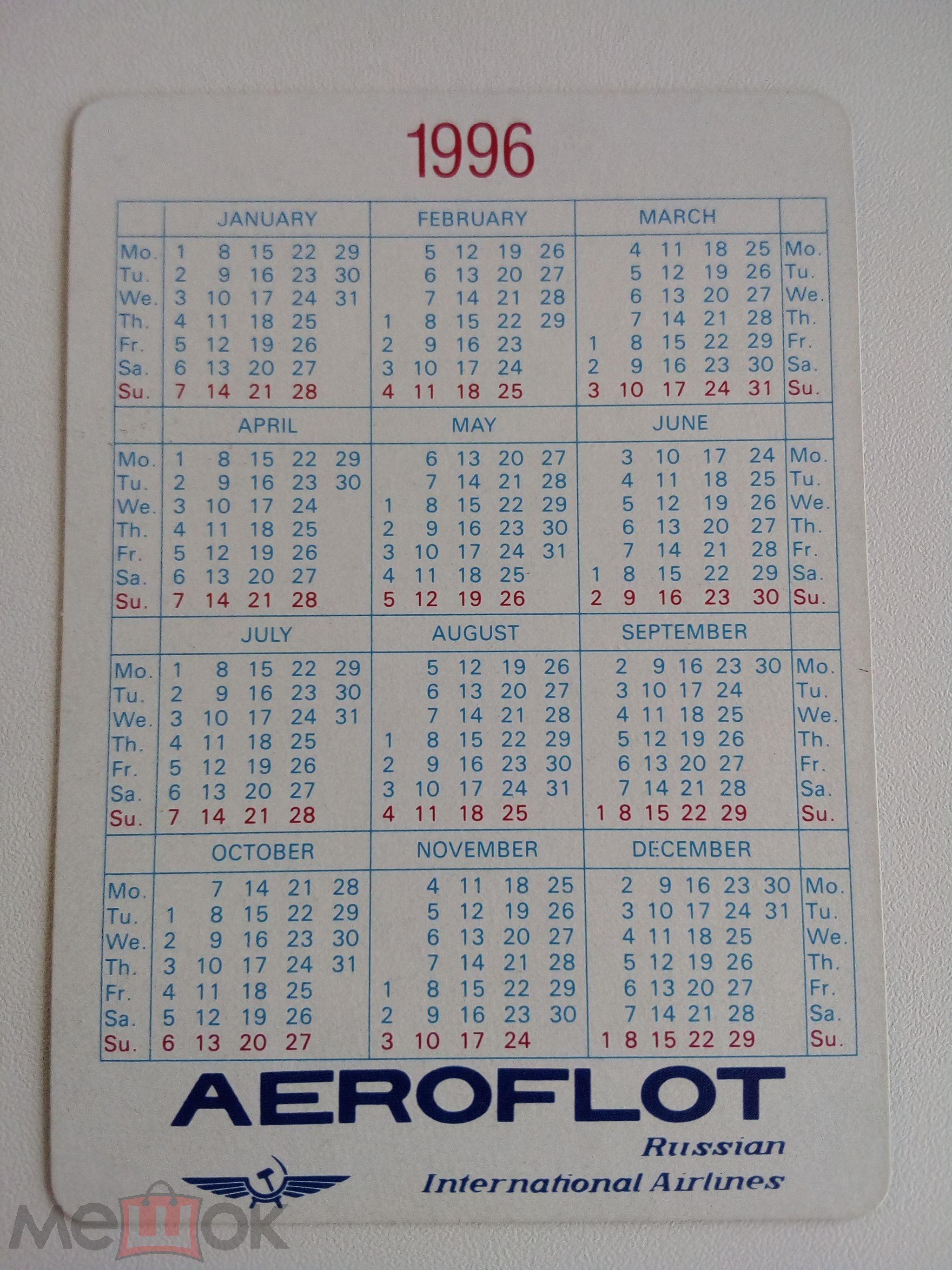 Календарик фольга Природа Аэрофлот 1996г.
