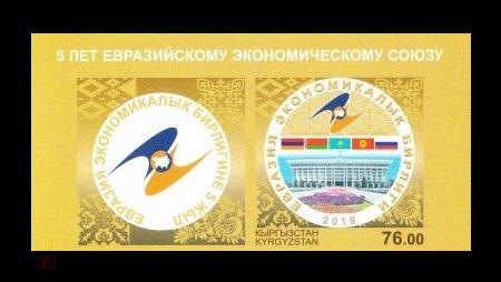 Совместный выпуск 2019 Кыргызстан 960В ЕАЭС (с купоном) (б/з) (Кыргызстан-Беларусь-Казахстан-Россия)