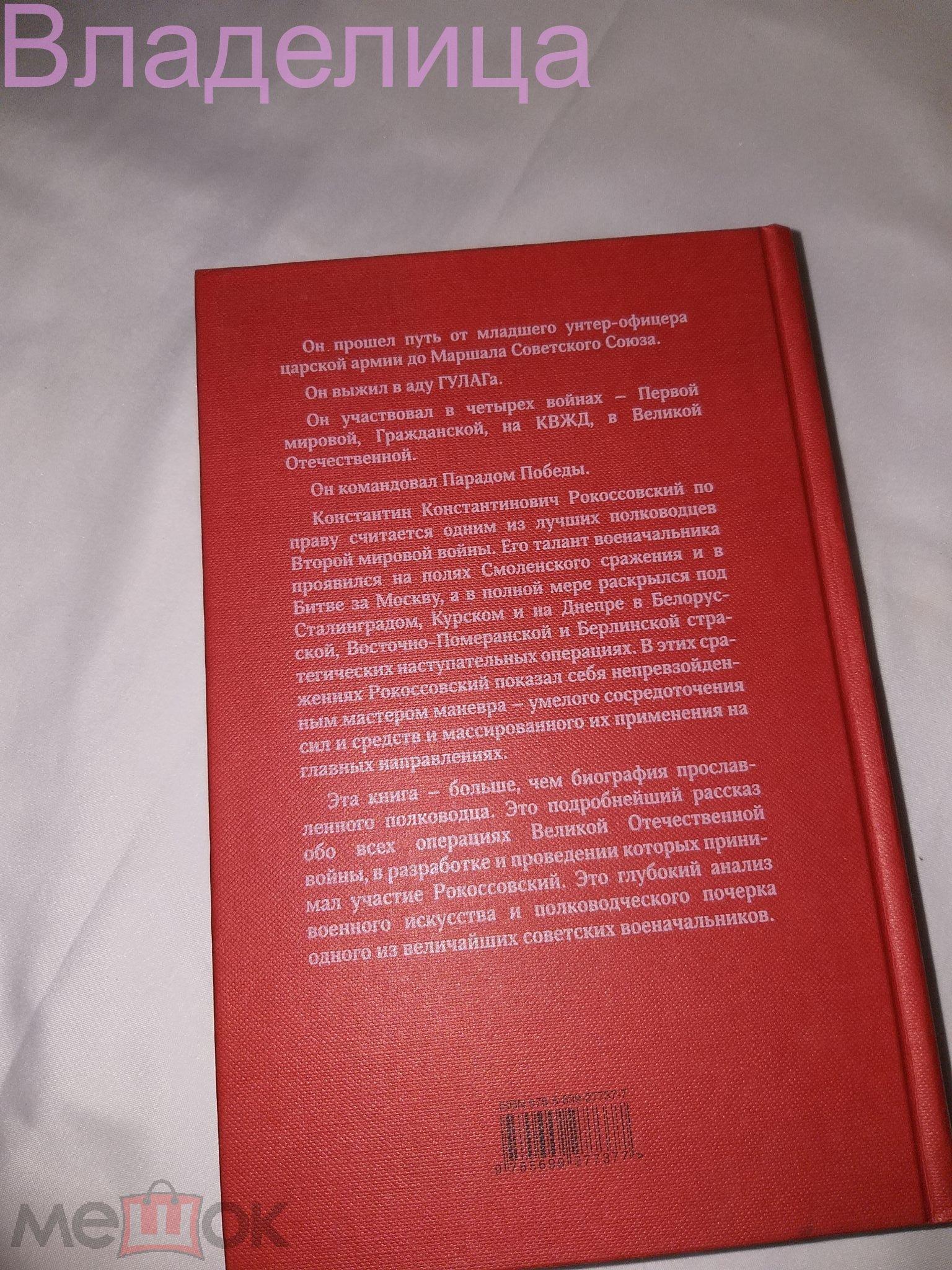 Книга Рокоссовский Гений маневра. В.Дайнес. ЭКСМО 2008