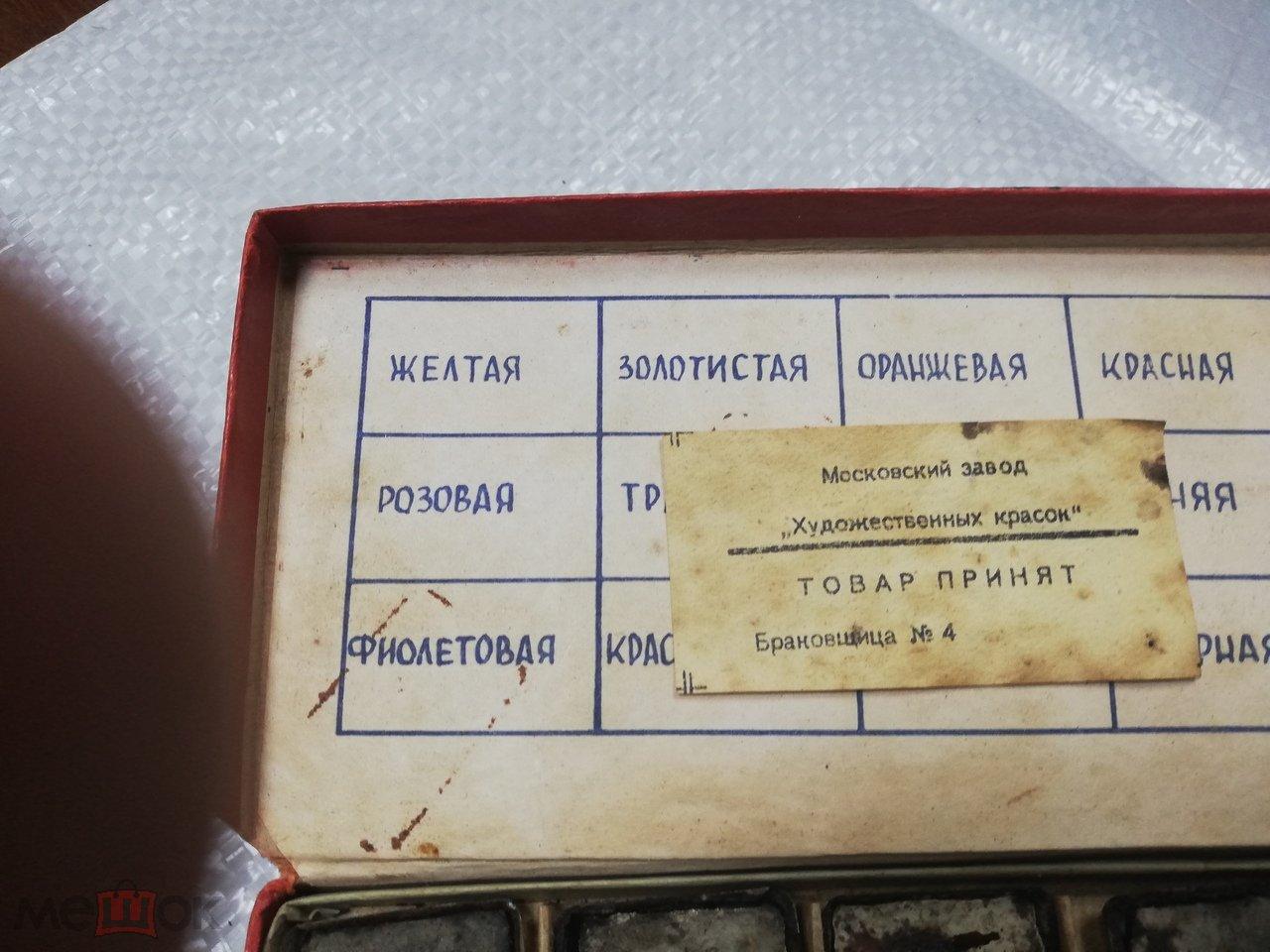КРАСКИ АКВАРЕЛЬ ХУДОЖЕСТВЕННАЯ НАБОР 12 ЦВЕТОВ 60-е  г.г.  СССР РЕДКИЙ