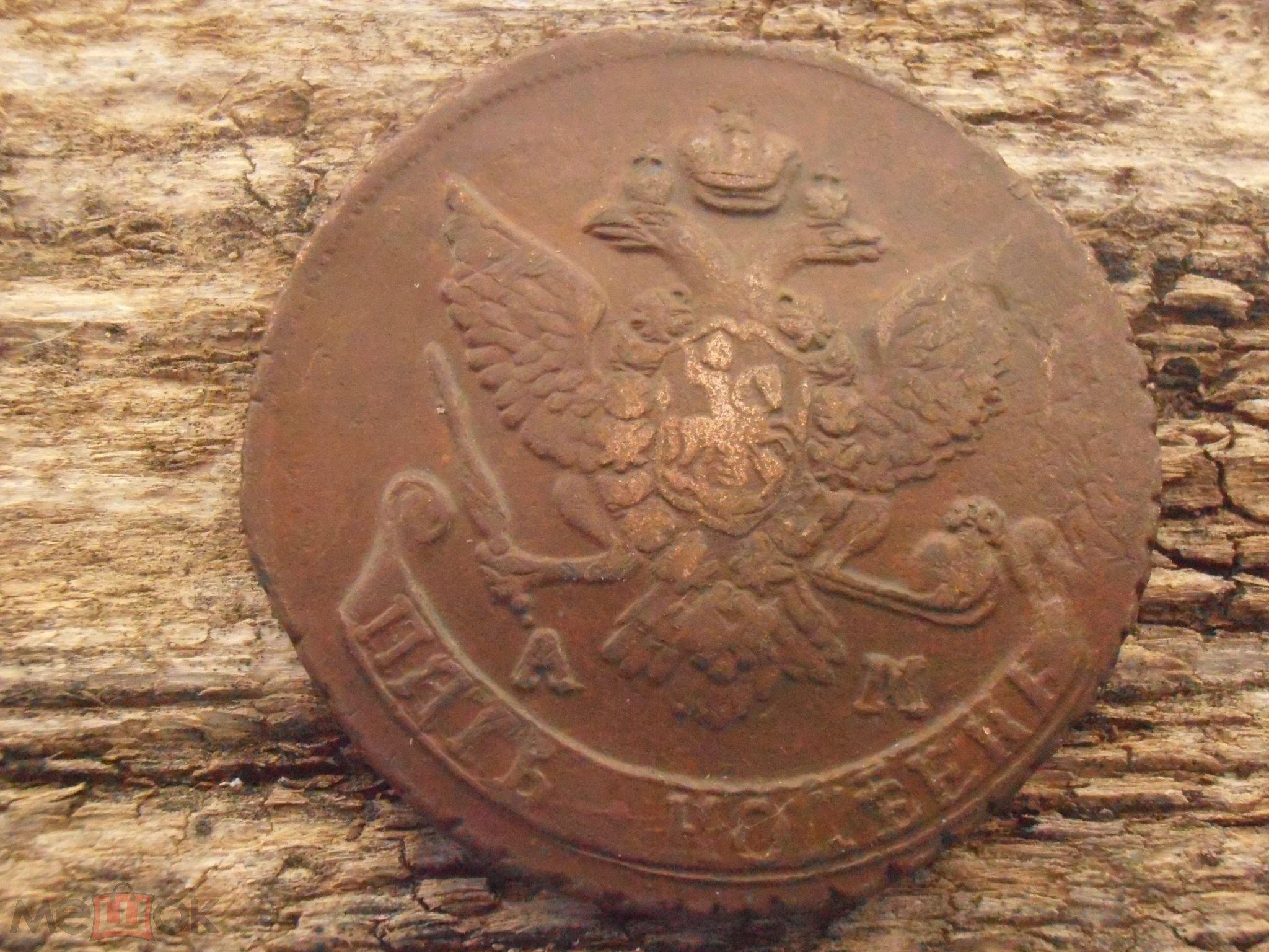 5 копеек 1790 г. АМ  двойной удар неплохое состояние