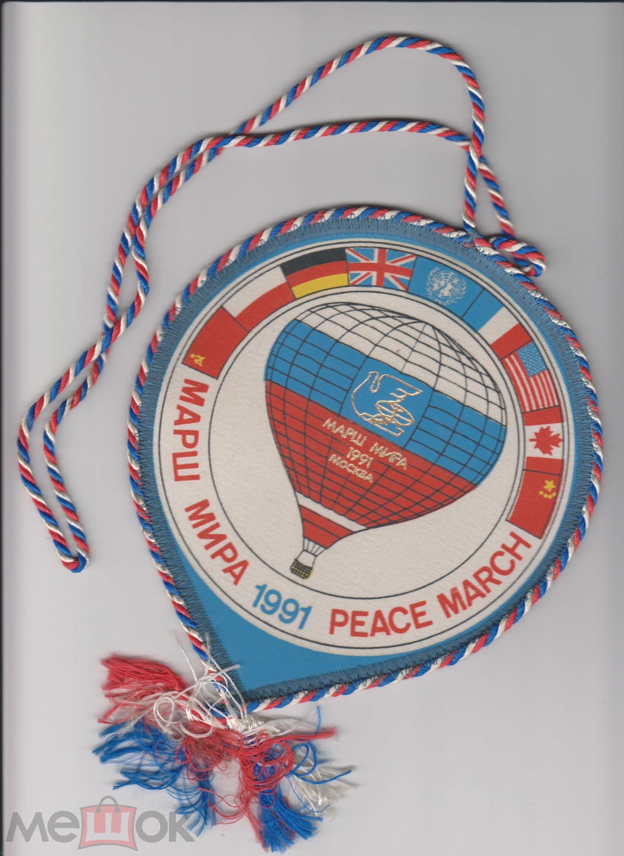 Вымпел участника Марша мира 1991 г.