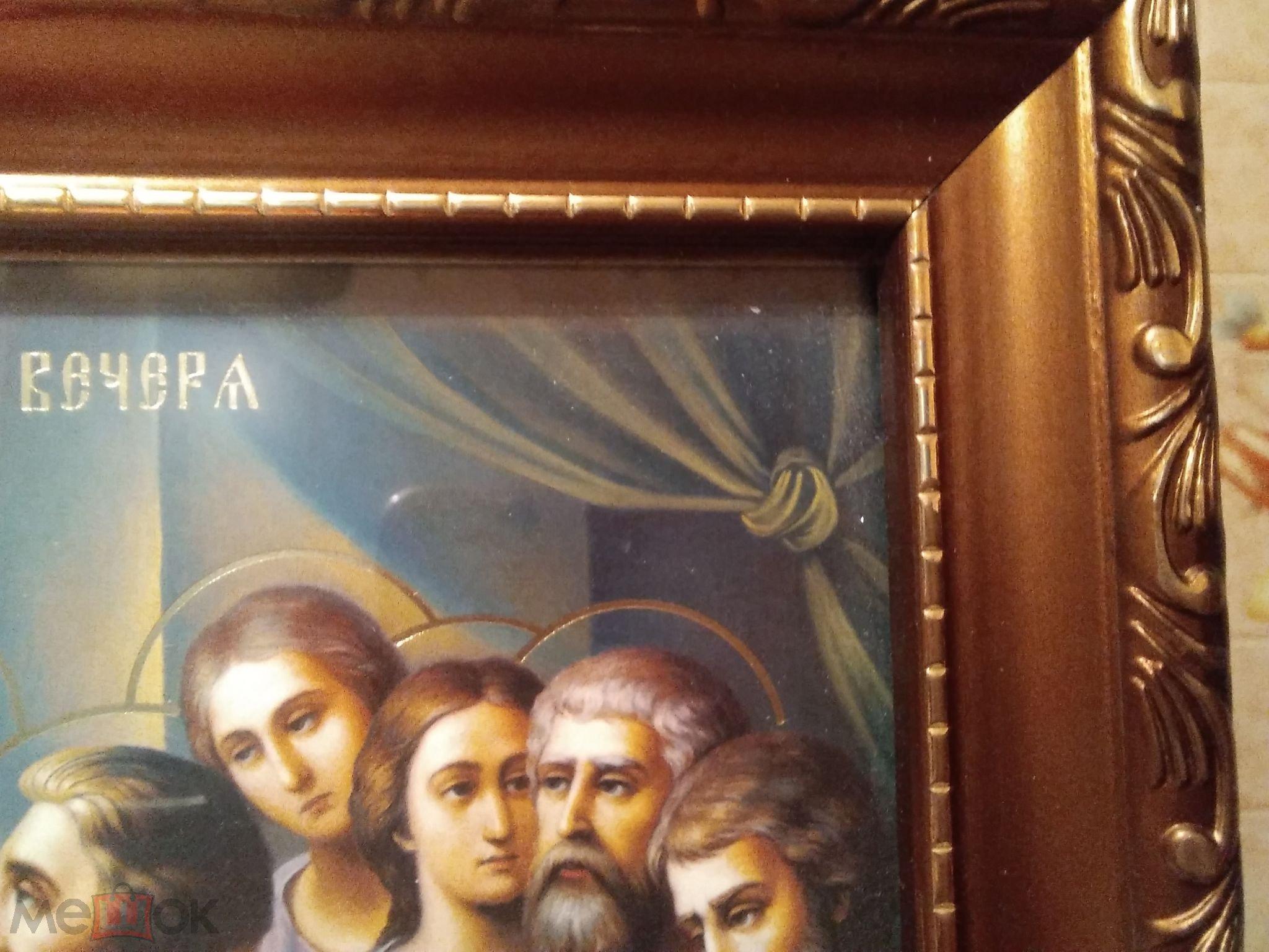 ИКОНА КАРТИНА*ТАЙНАЯ ВЕЧЕРЯ.ИСУС ХРИСТОС. РАМКА ЗОЛОЧЕНИЕ.Размер 32*24см
