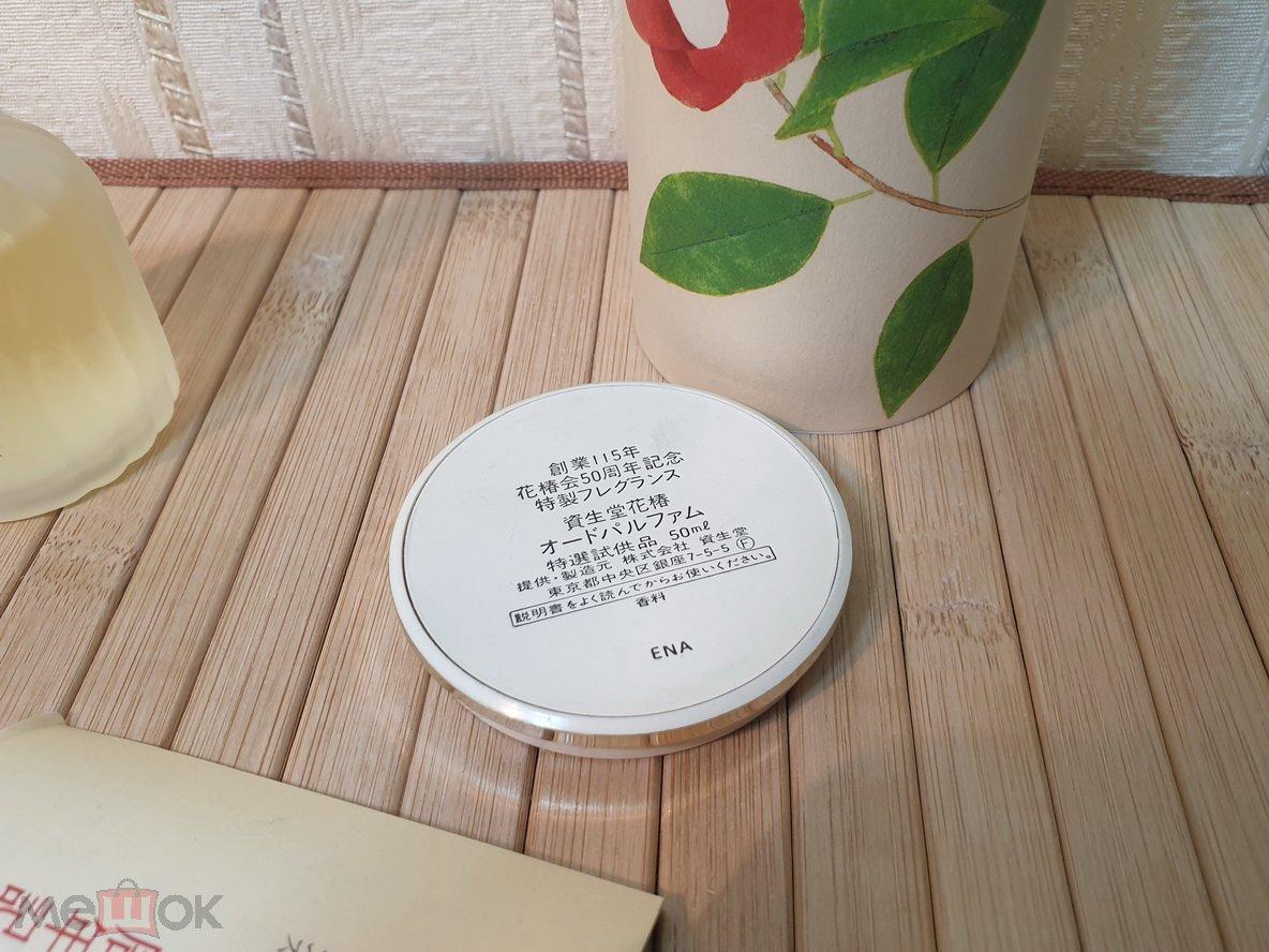 Shiseido Hanatsubaki Kai Tsubaki  EDT 50мл ВИНТАЖ