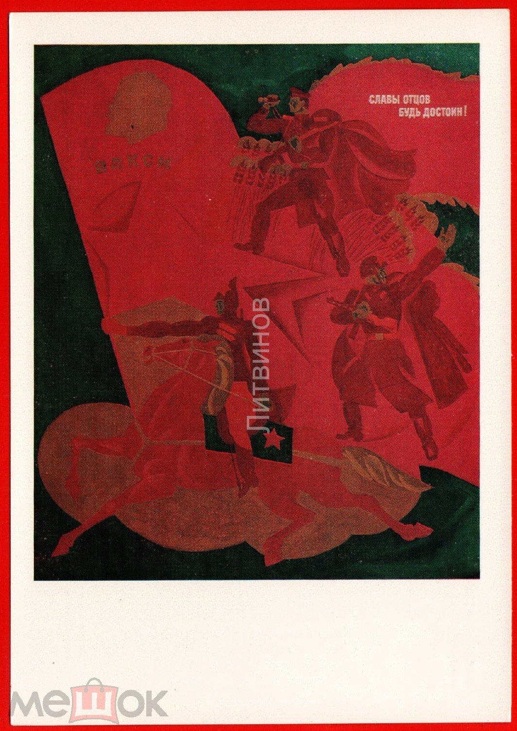 94992 Рыбаков Славы отцов будь достоин лозунг красноармеец ВЛКСМ ВОВ Ленин Комсомол соцреализм